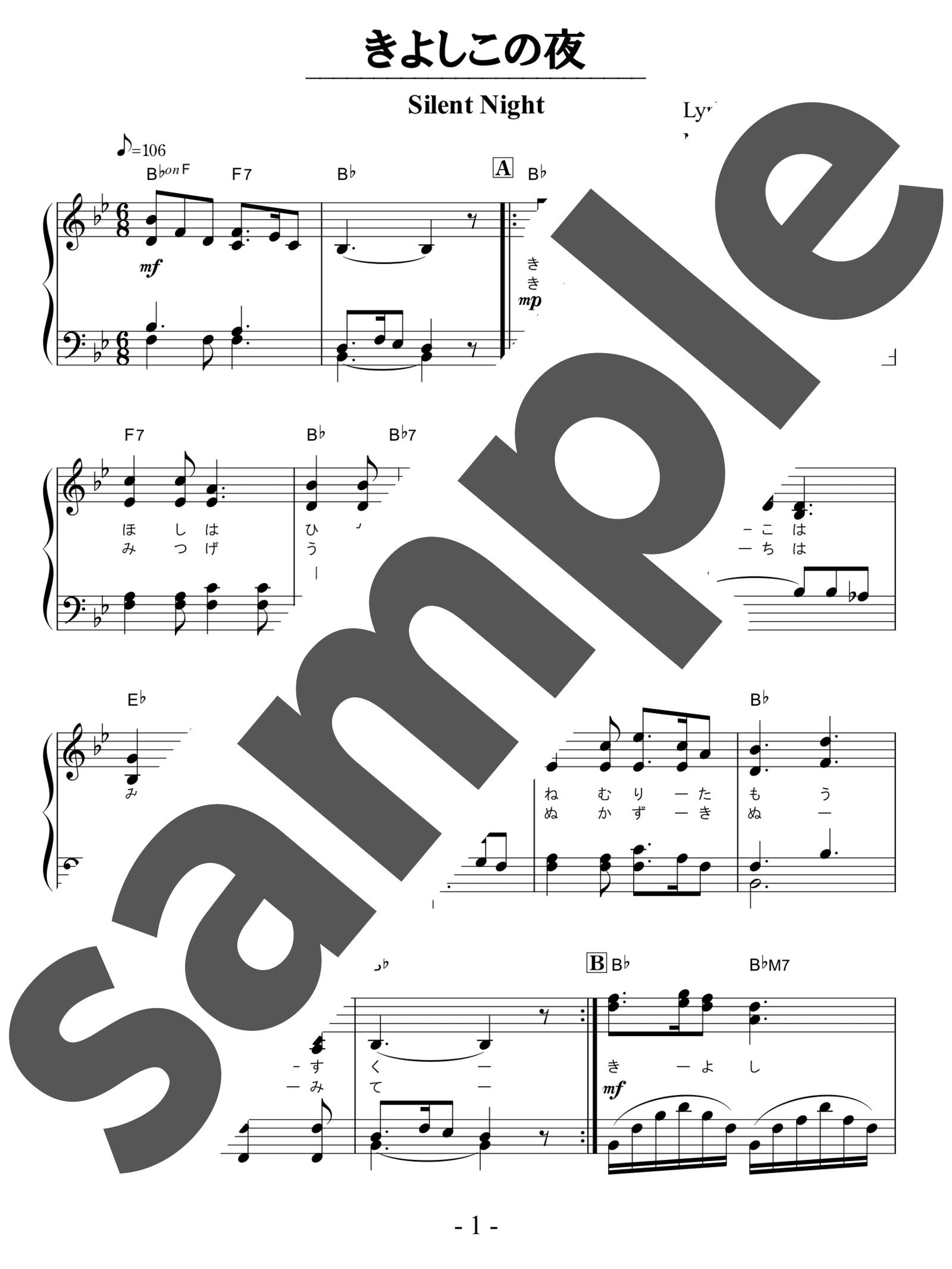 「きよしこの夜」のサンプル楽譜