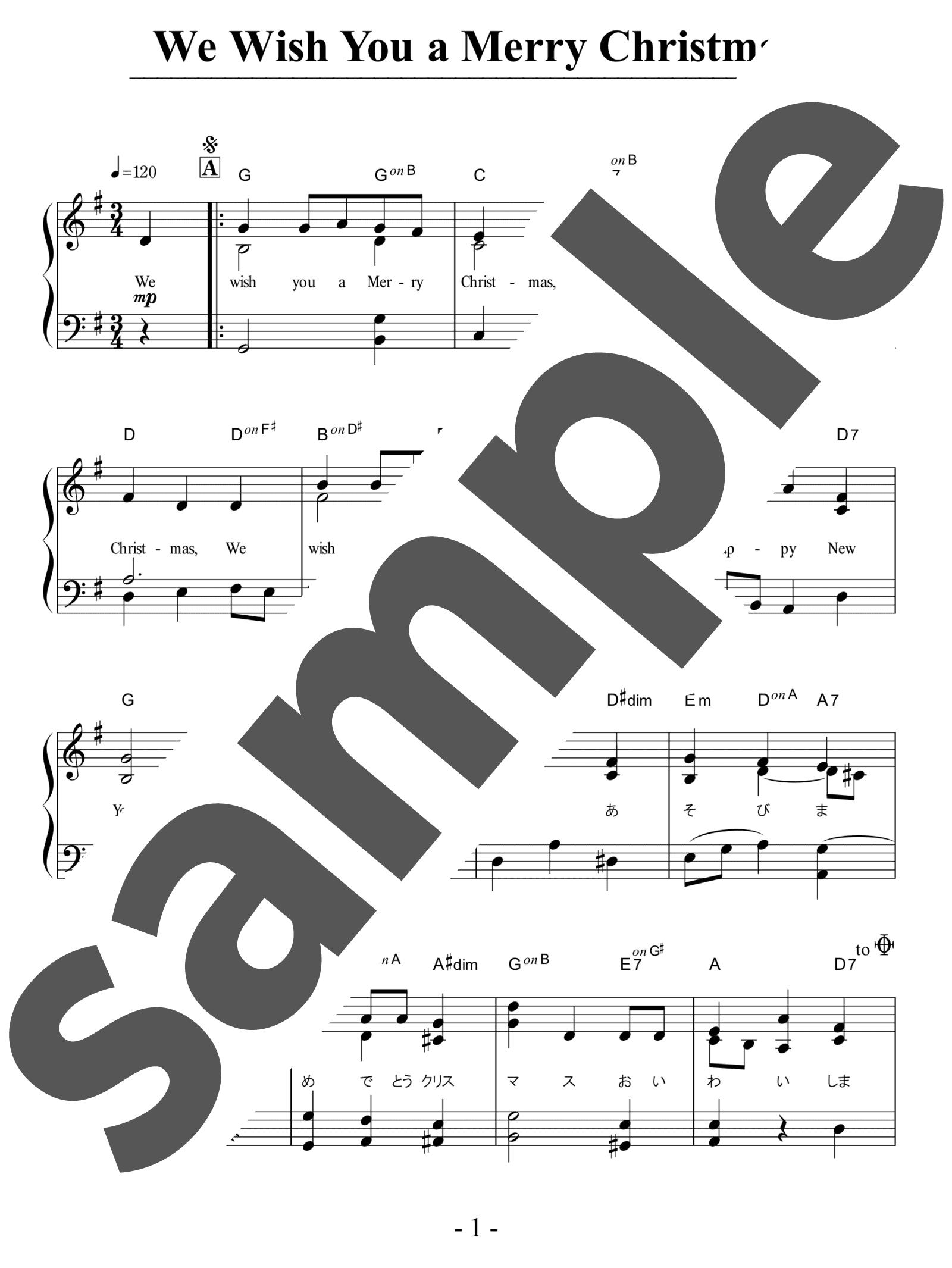 「We Wish You a Merry Christmas」のサンプル楽譜