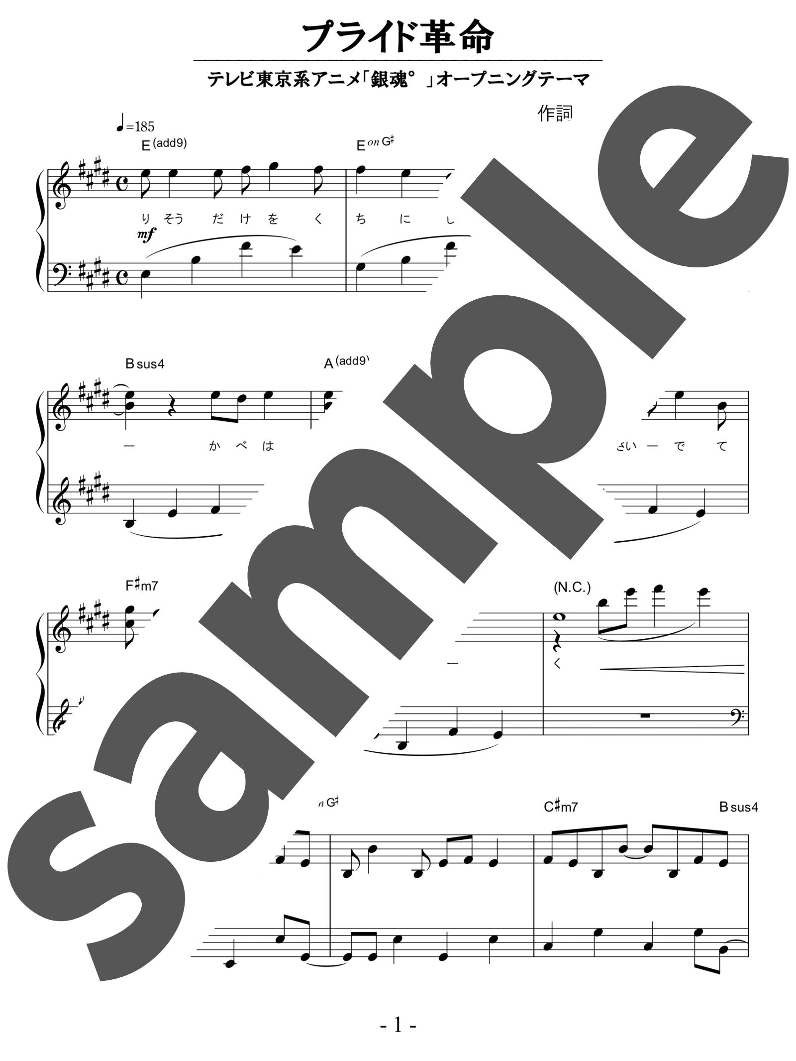 「プライド革命」のサンプル楽譜