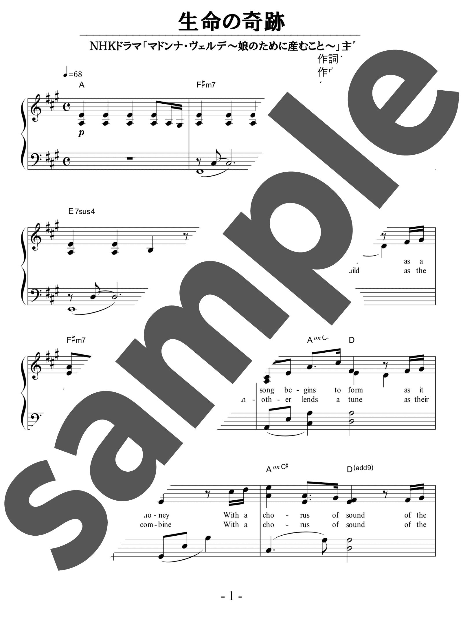 「生命の奇跡」のサンプル楽譜