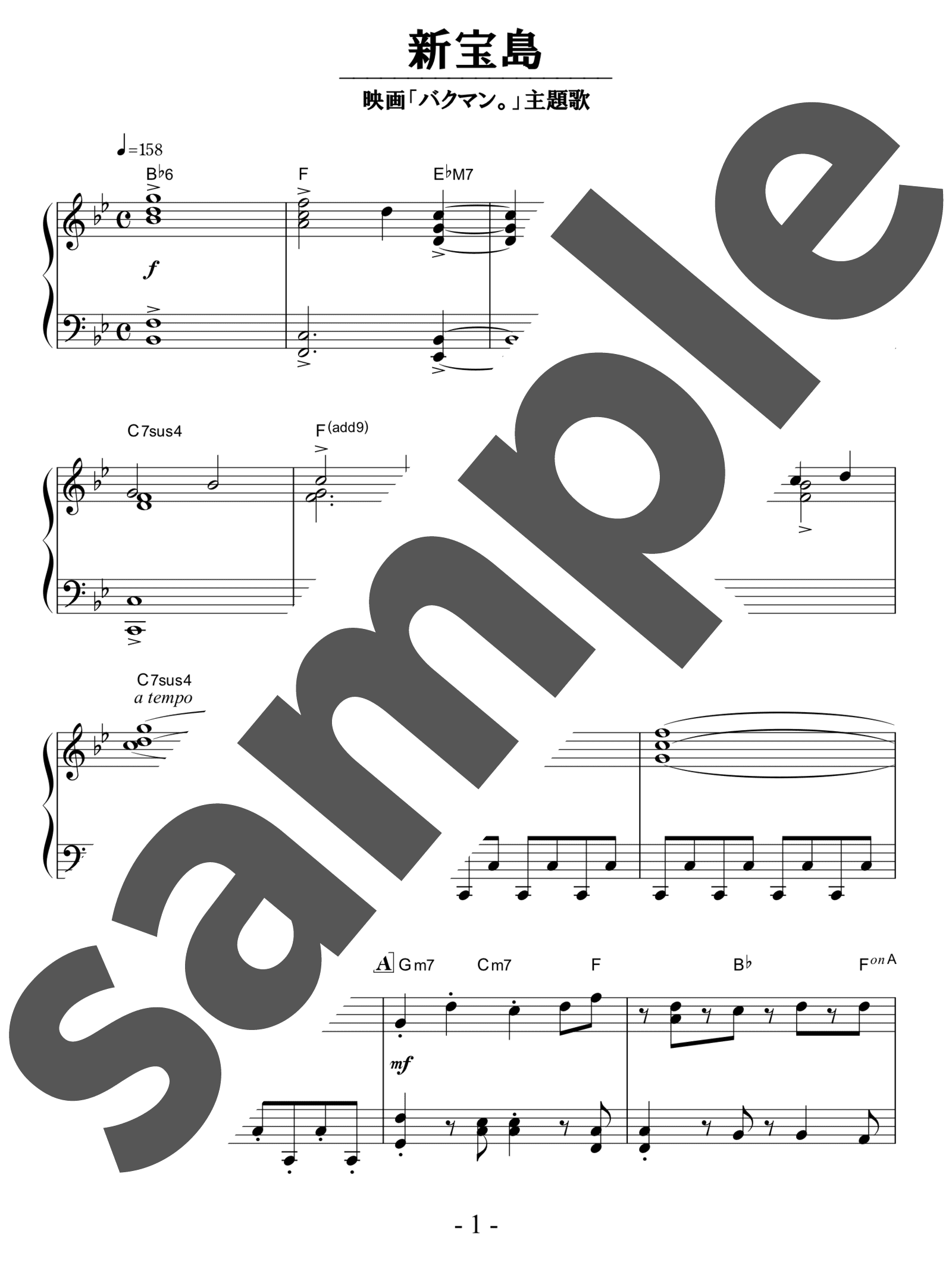 「新宝島」のサンプル楽譜