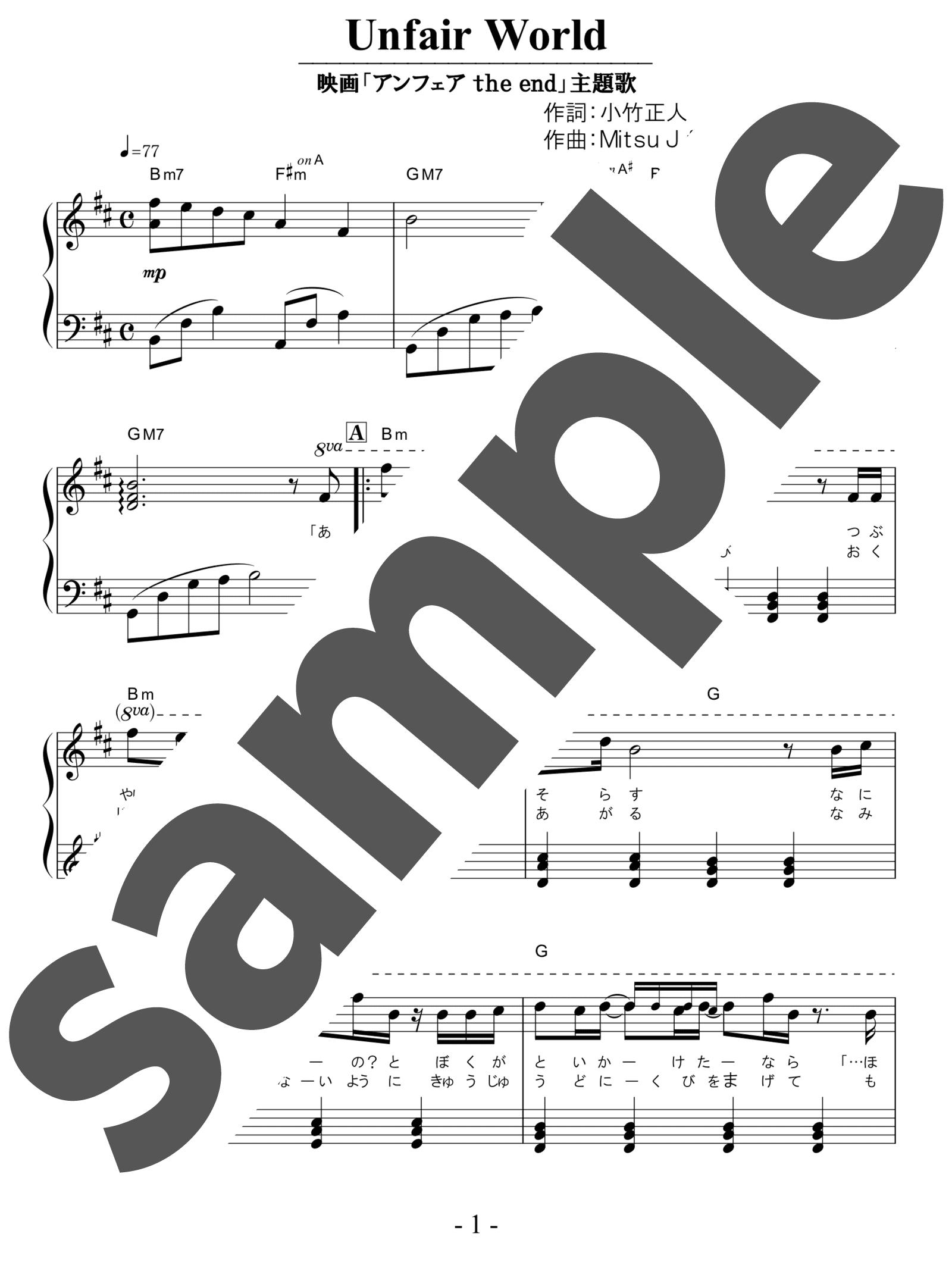「Unfair World」のサンプル楽譜
