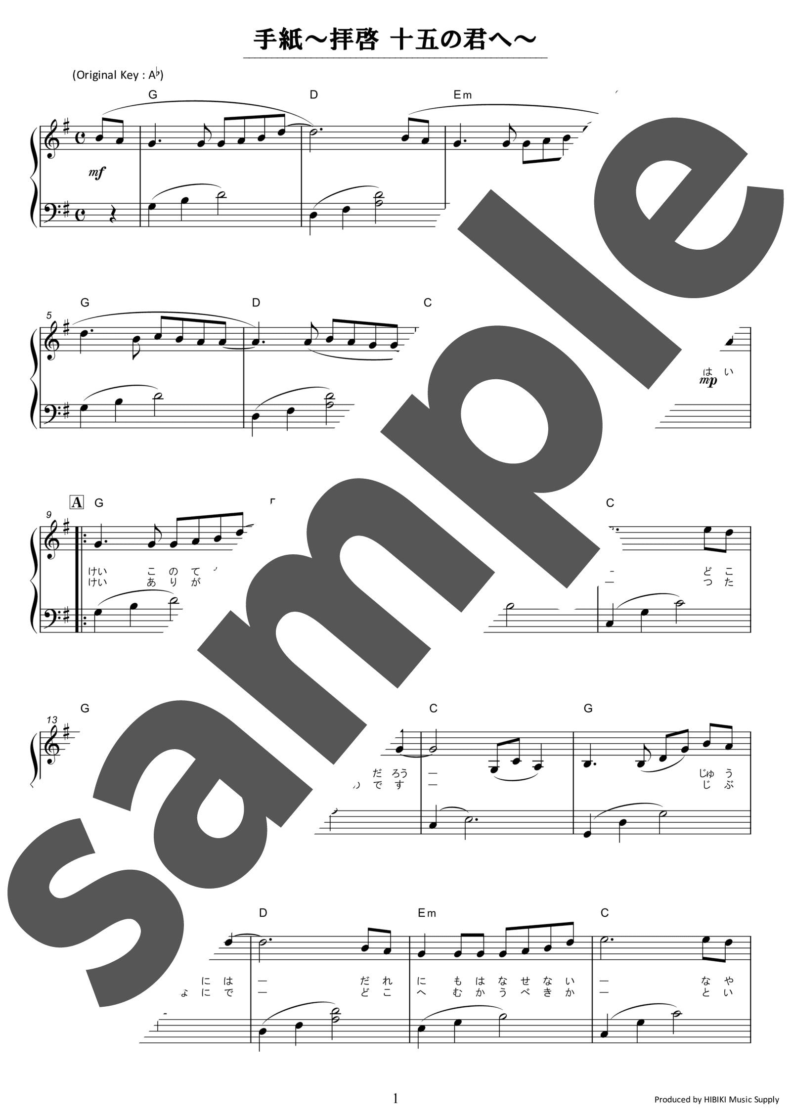 「手紙~拝啓十五の君へ~」のサンプル楽譜