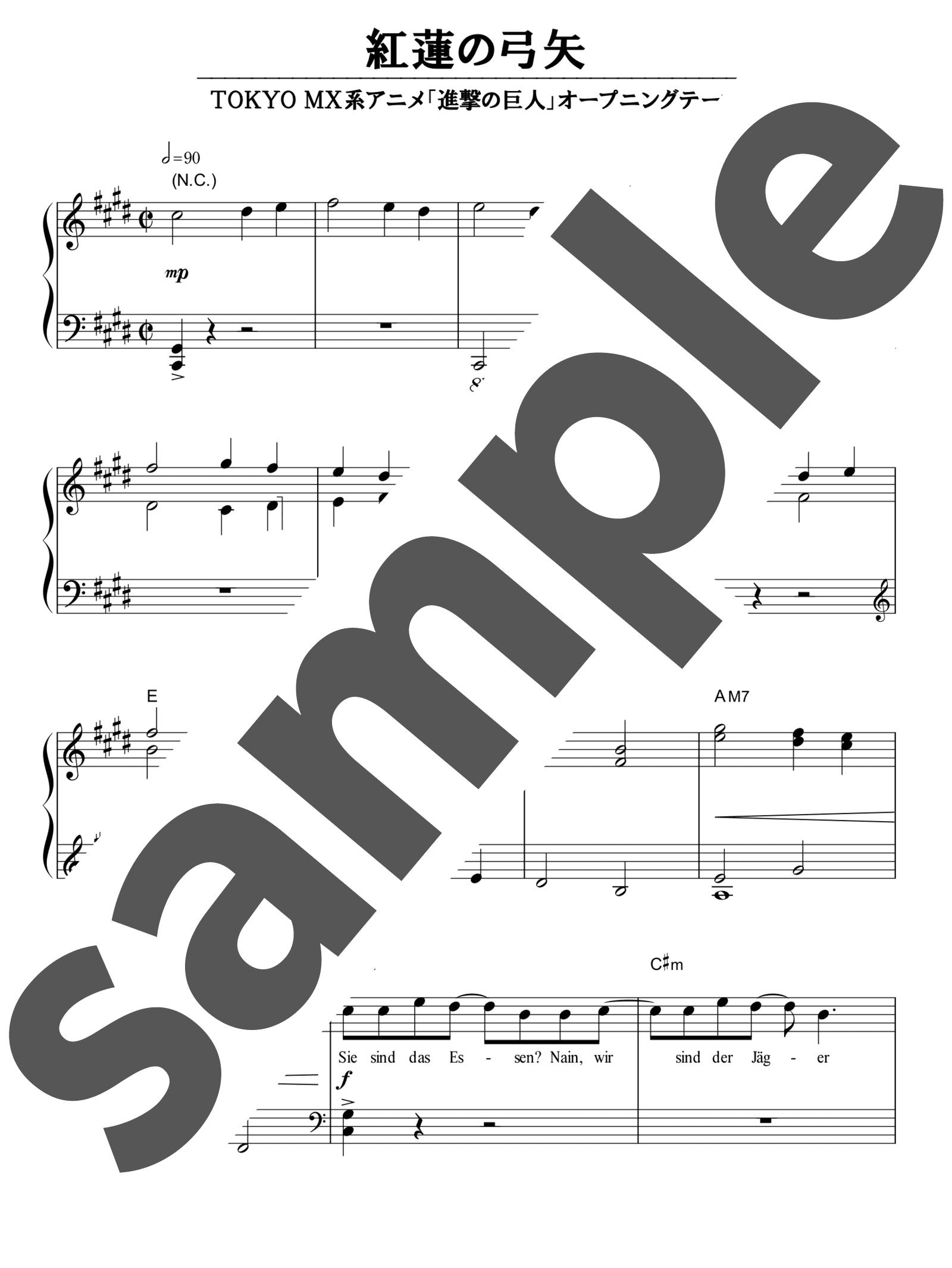 「紅蓮の弓矢」のサンプル楽譜