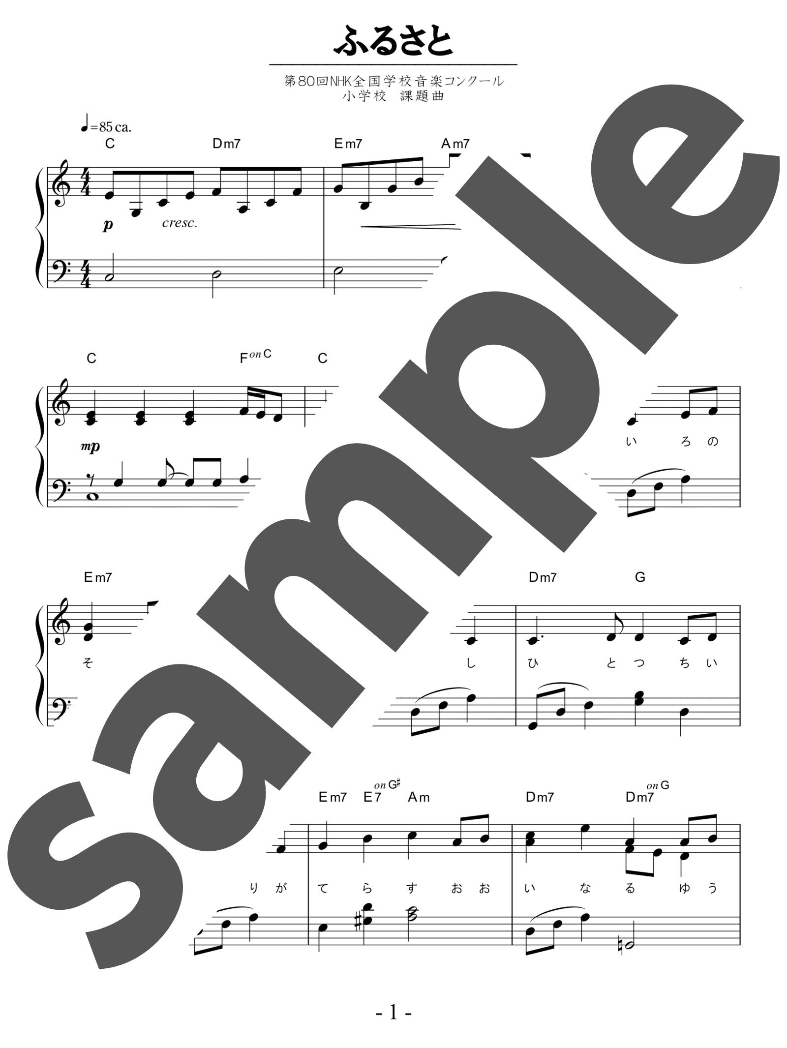 「ふるさと」のサンプル楽譜