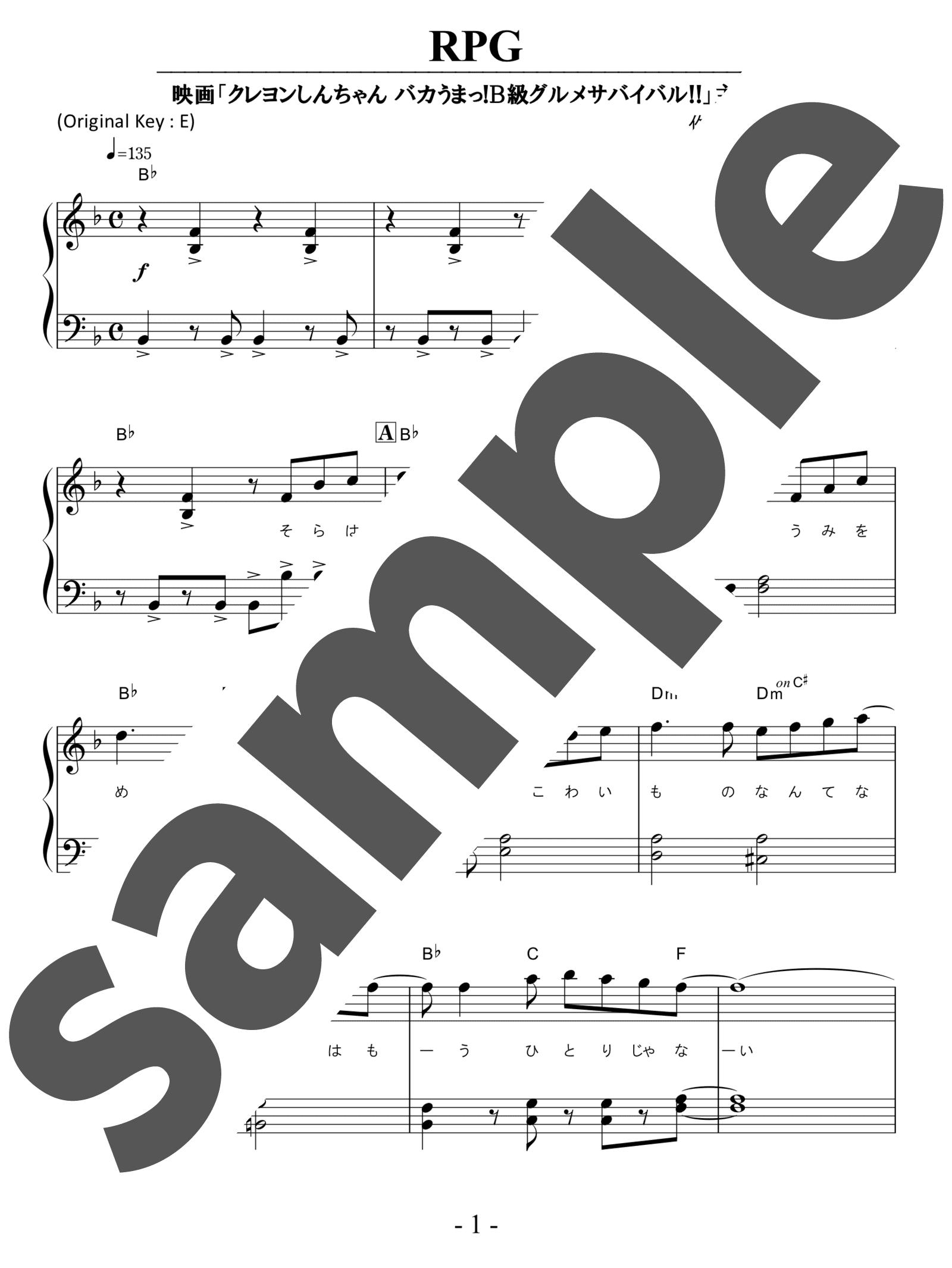 「RPG」のサンプル楽譜
