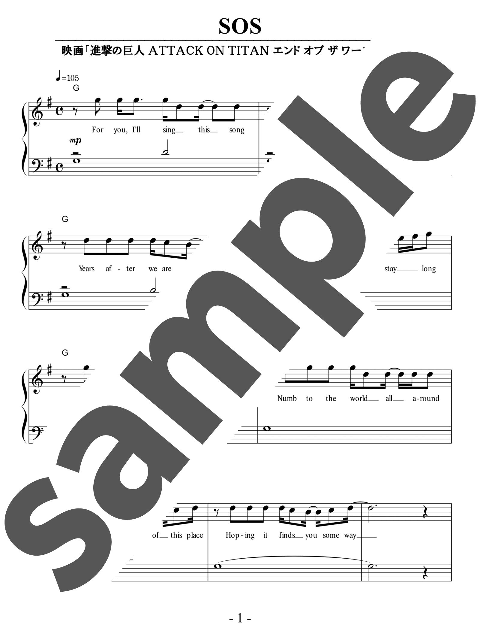 「SOS」のサンプル楽譜