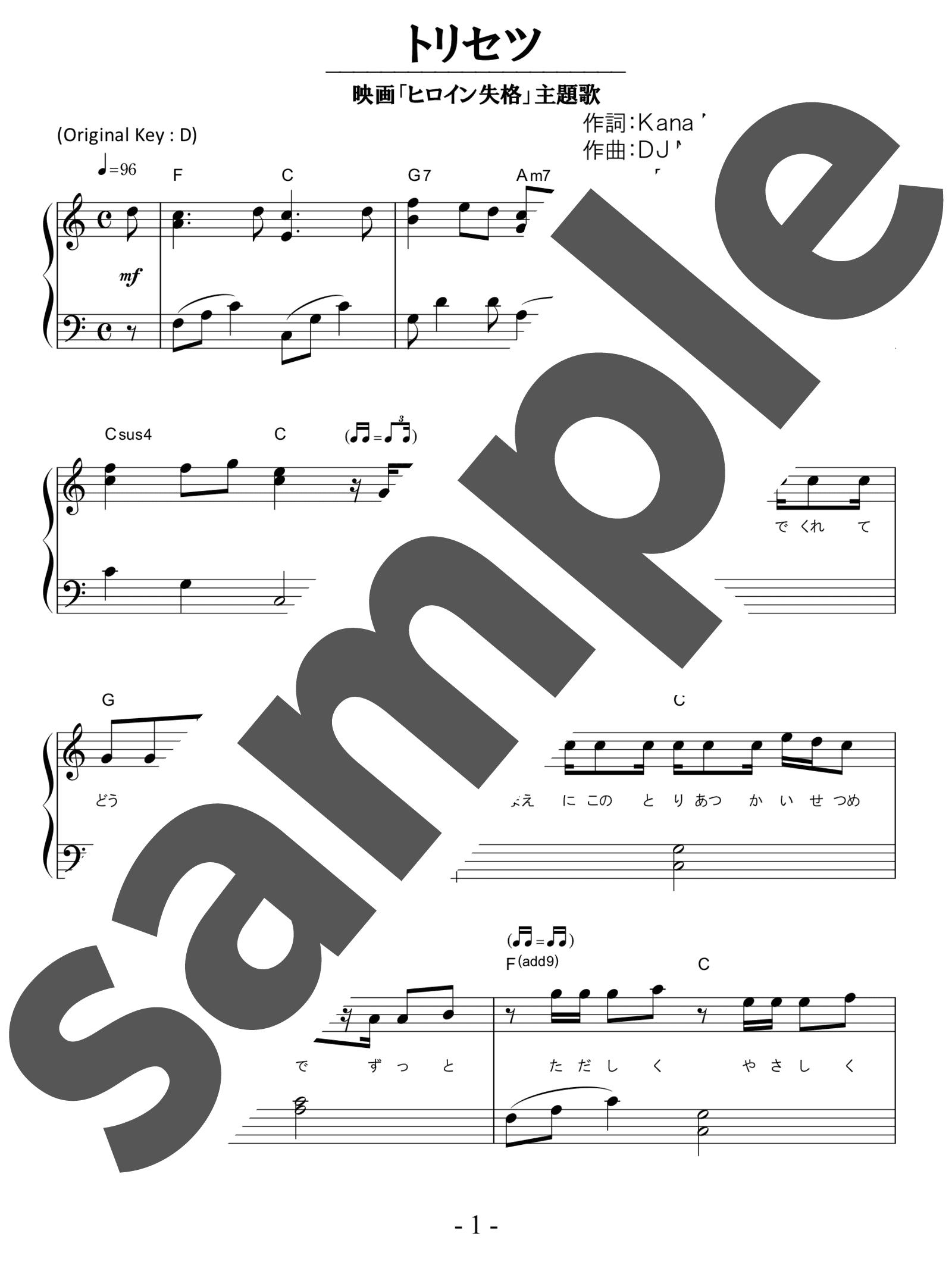 「トリセツ」のサンプル楽譜