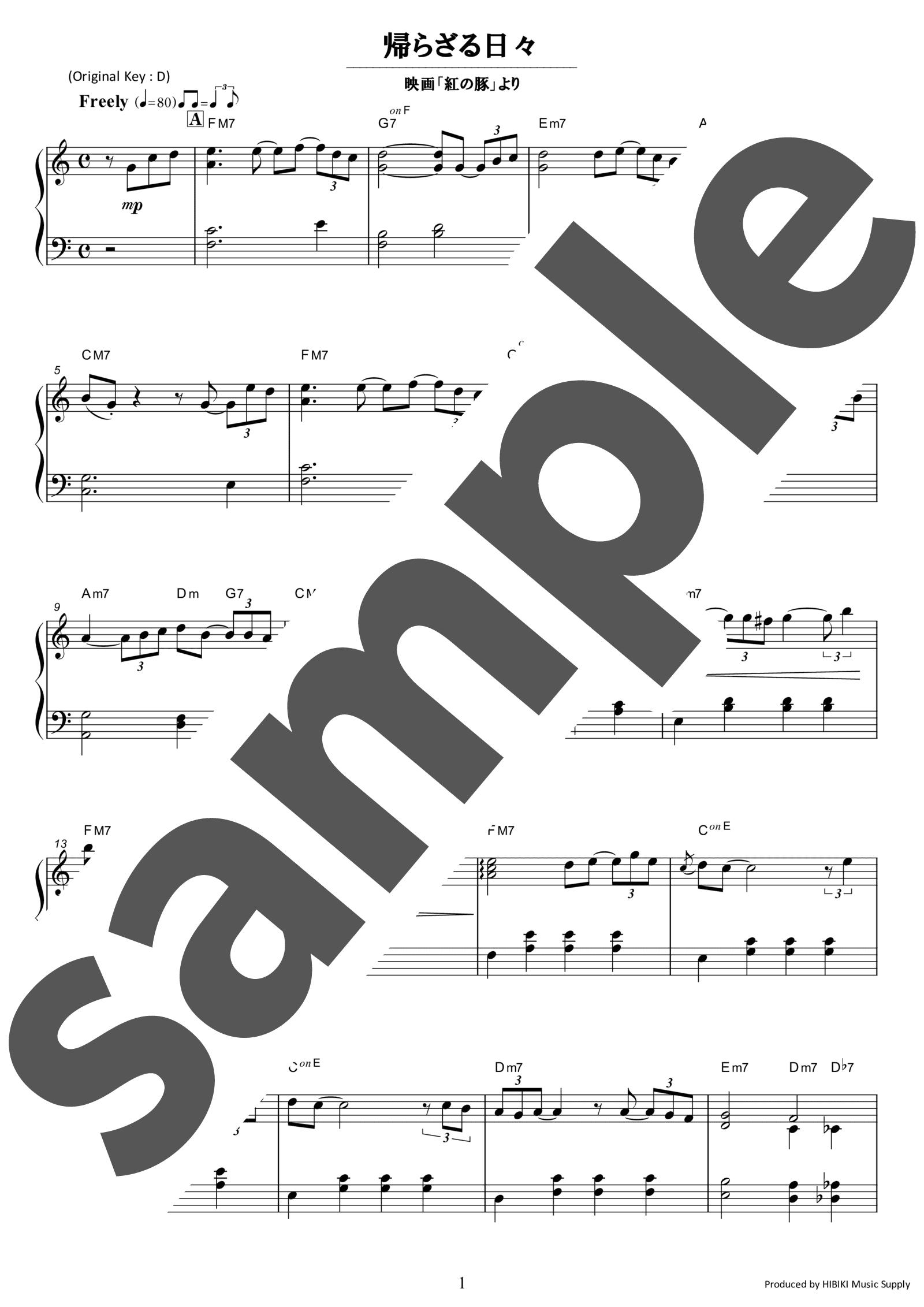 「帰らざる日々」のサンプル楽譜