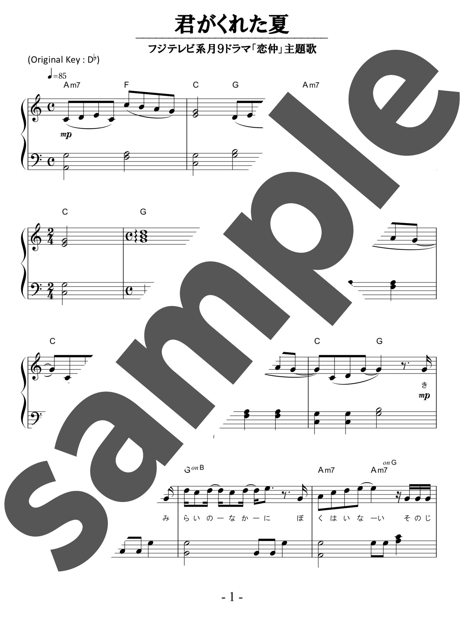「君がくれた夏」のサンプル楽譜