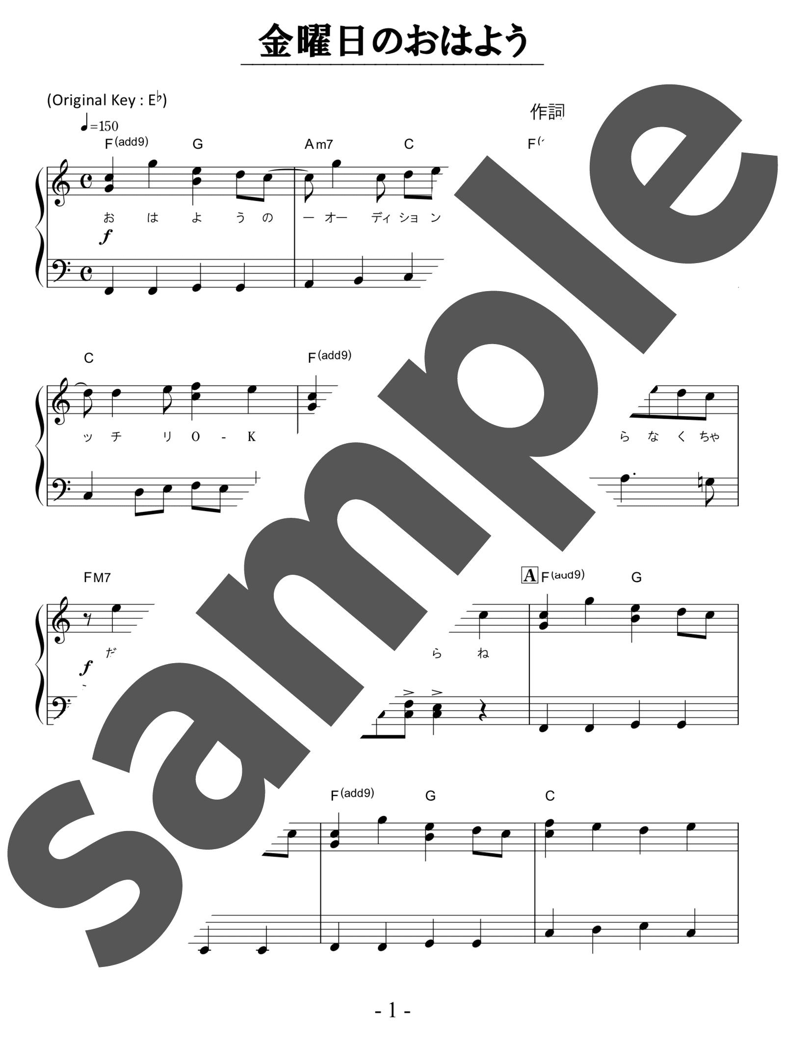 「金曜日のおはよう」のサンプル楽譜