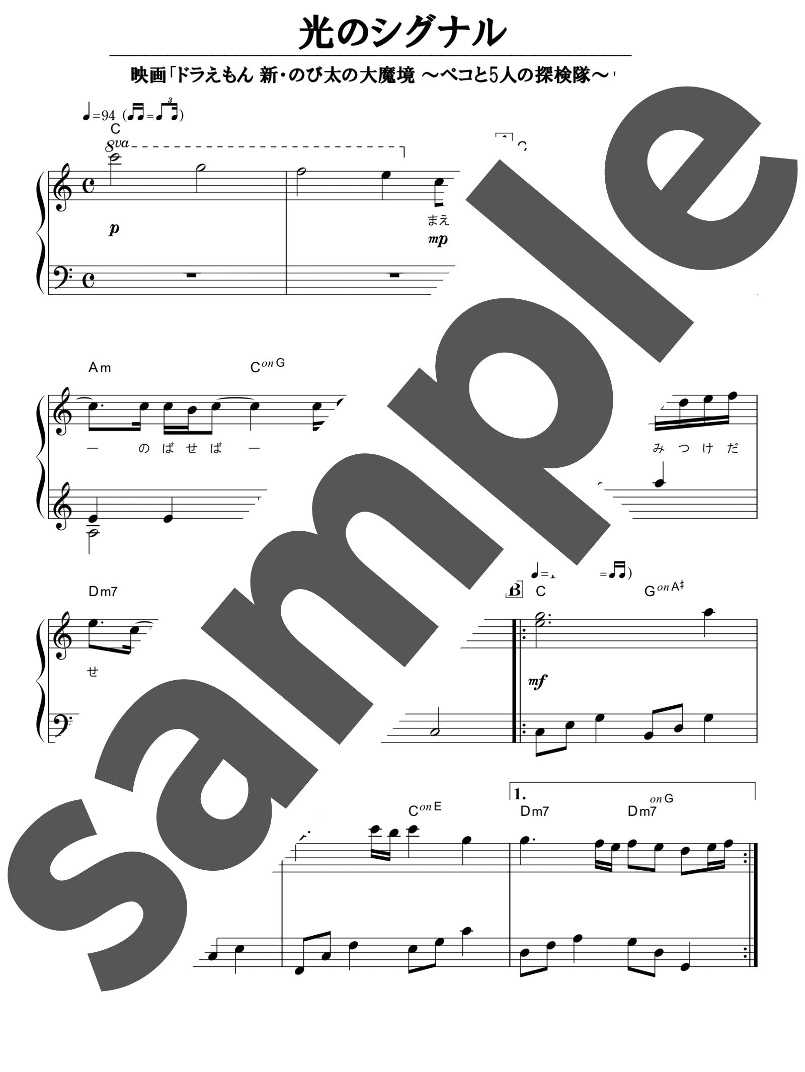 「光のシグナル」のサンプル楽譜