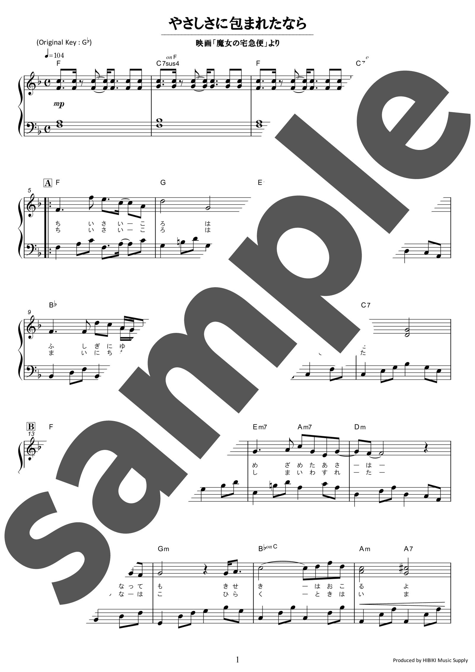 「やさしさに包まれたなら」のサンプル楽譜