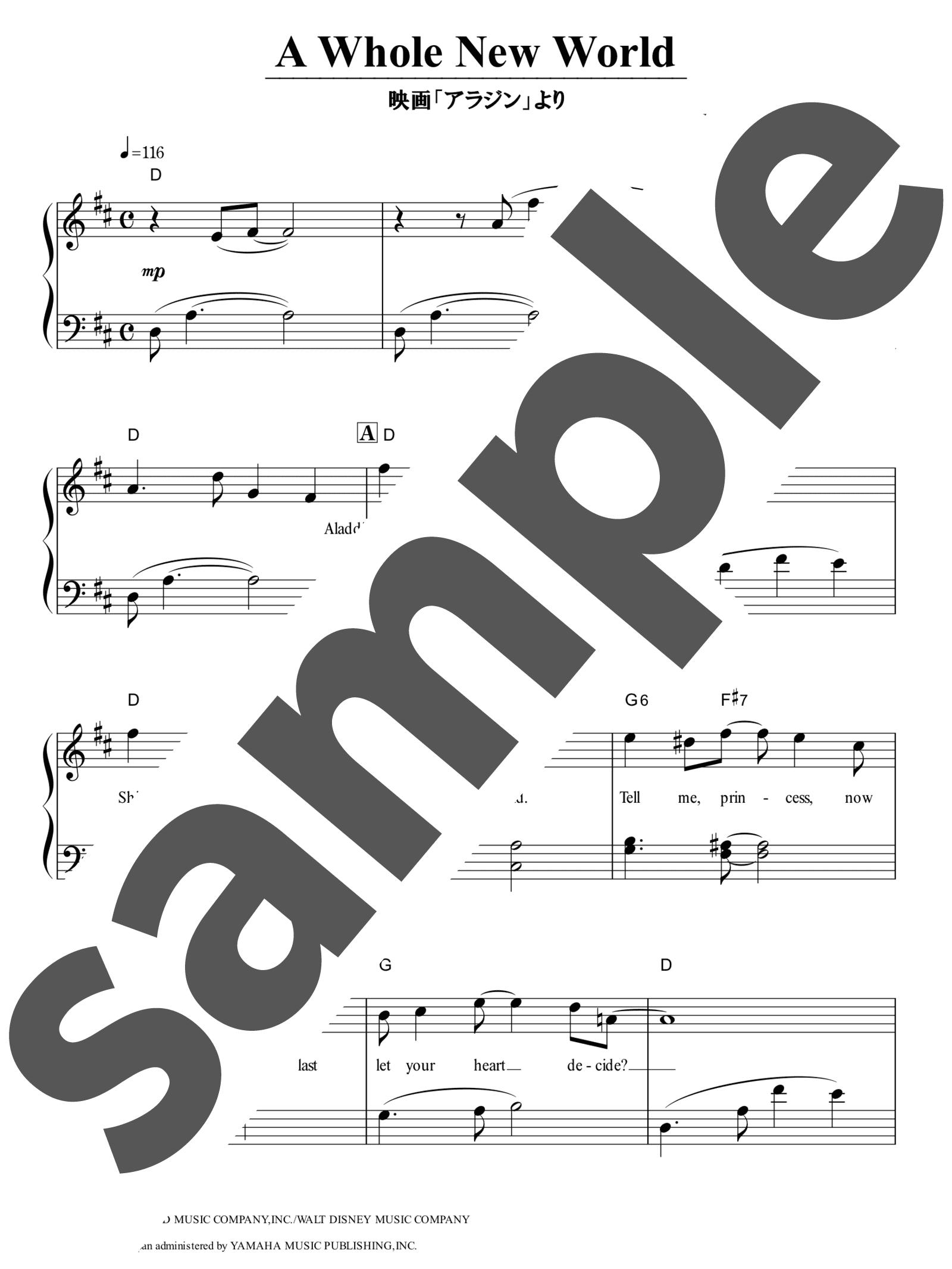 「ホール・ニュー・ワールド」のサンプル楽譜