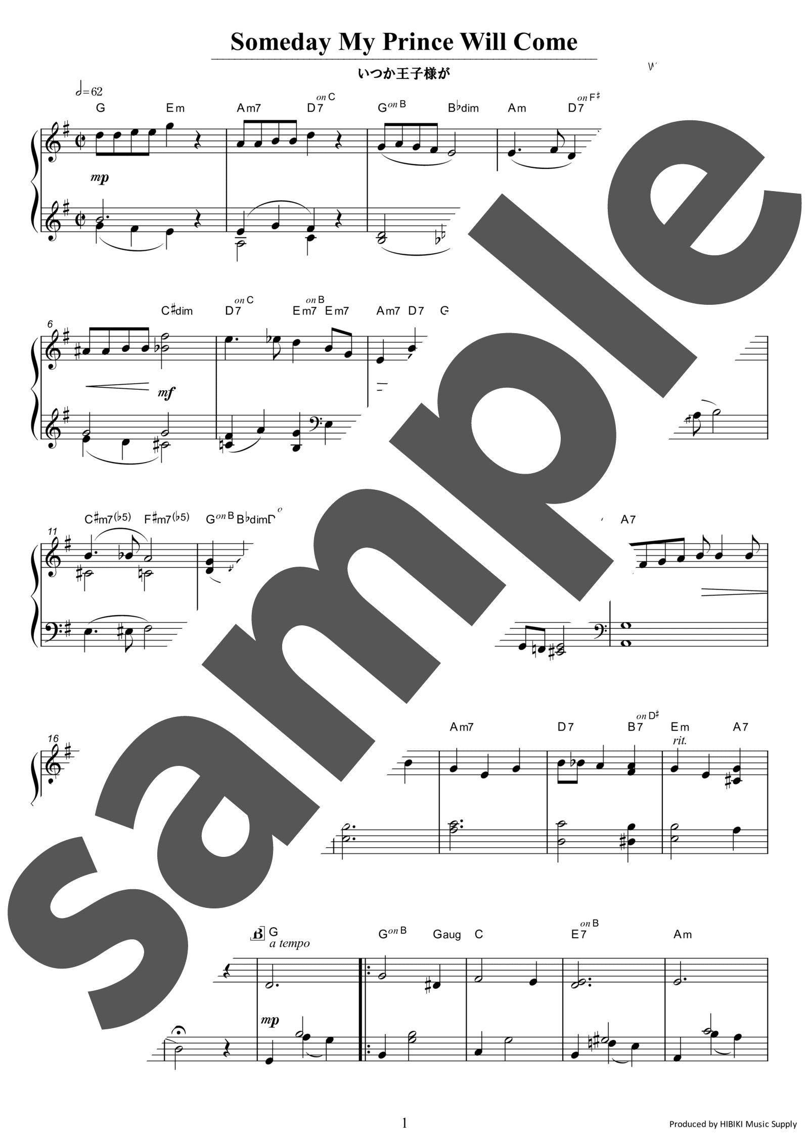 「いつか王子様が」のサンプル楽譜