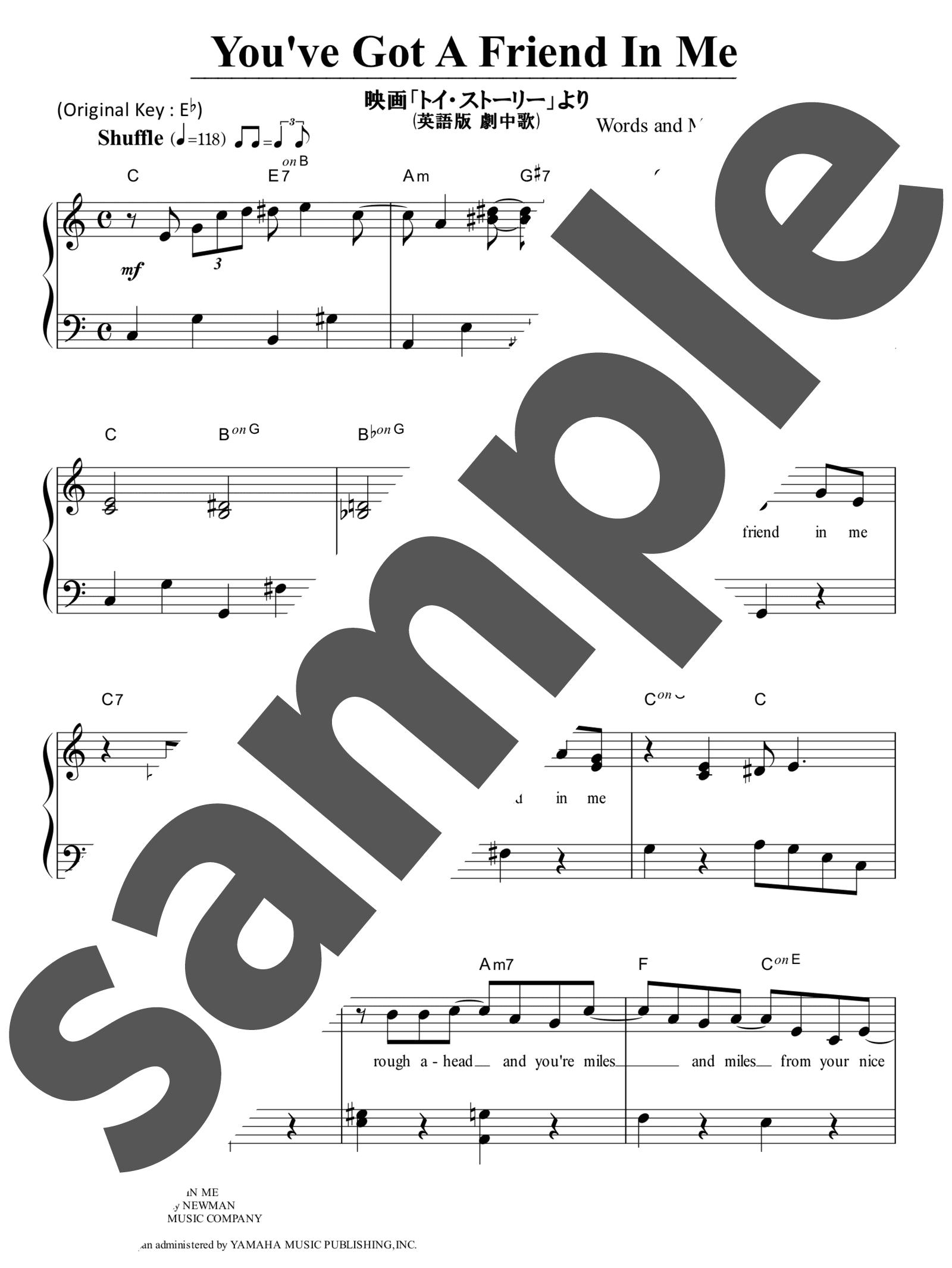 「君はともだち」のサンプル楽譜