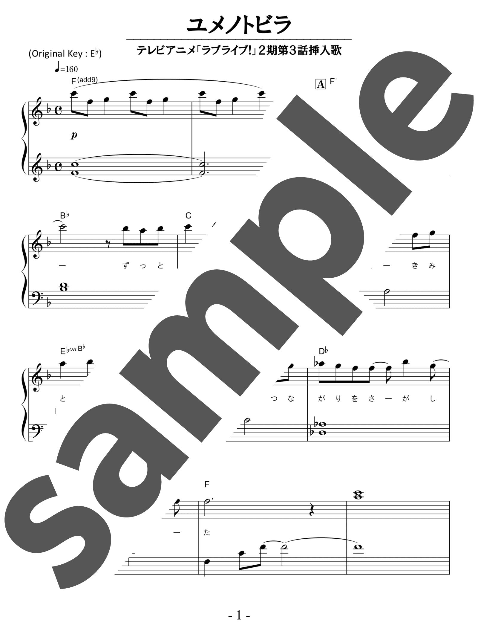 「ユメノトビラ」のサンプル楽譜