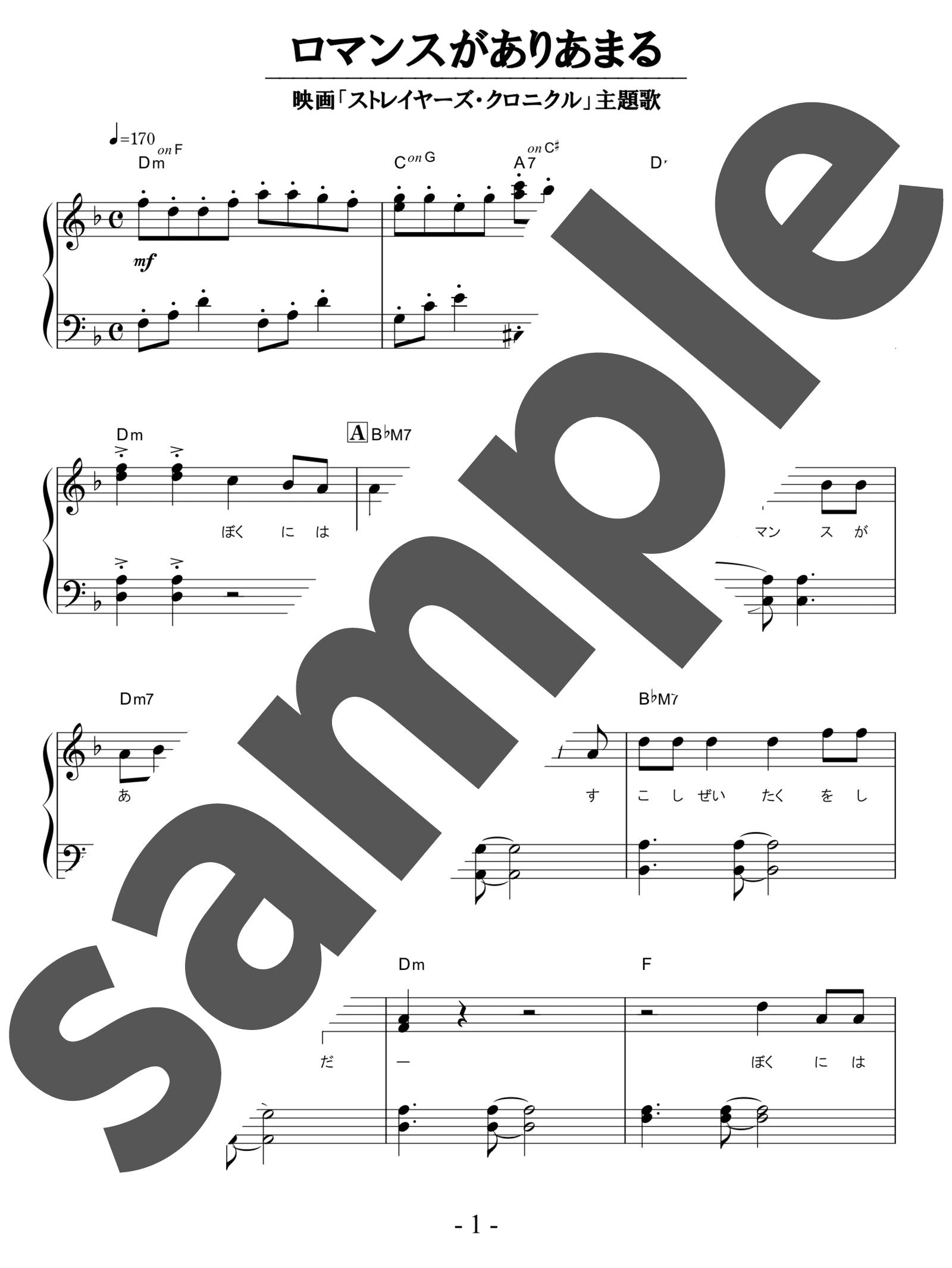 「ロマンスがありあまる」のサンプル楽譜