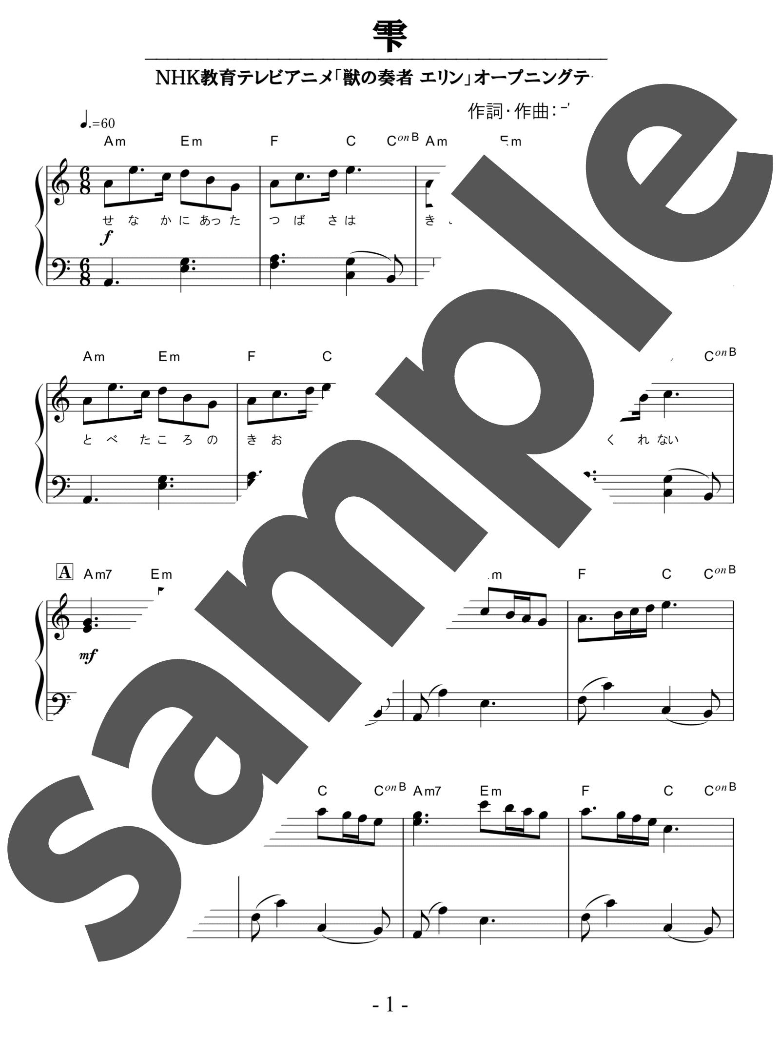 「雫」のサンプル楽譜