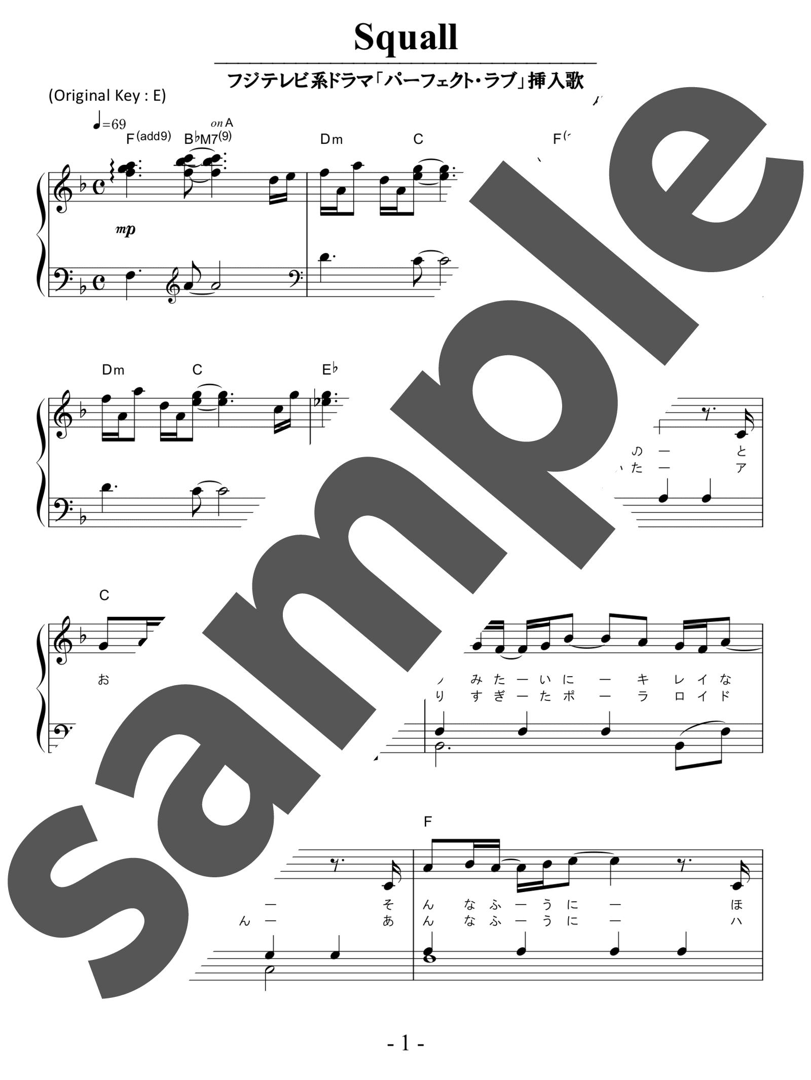 「Squall」のサンプル楽譜