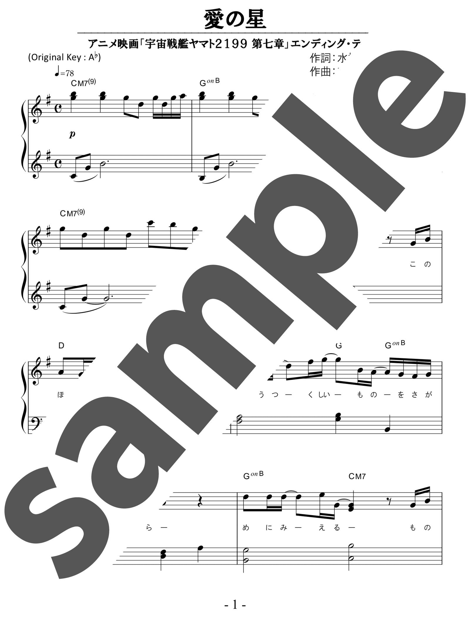 「愛の星」のサンプル楽譜