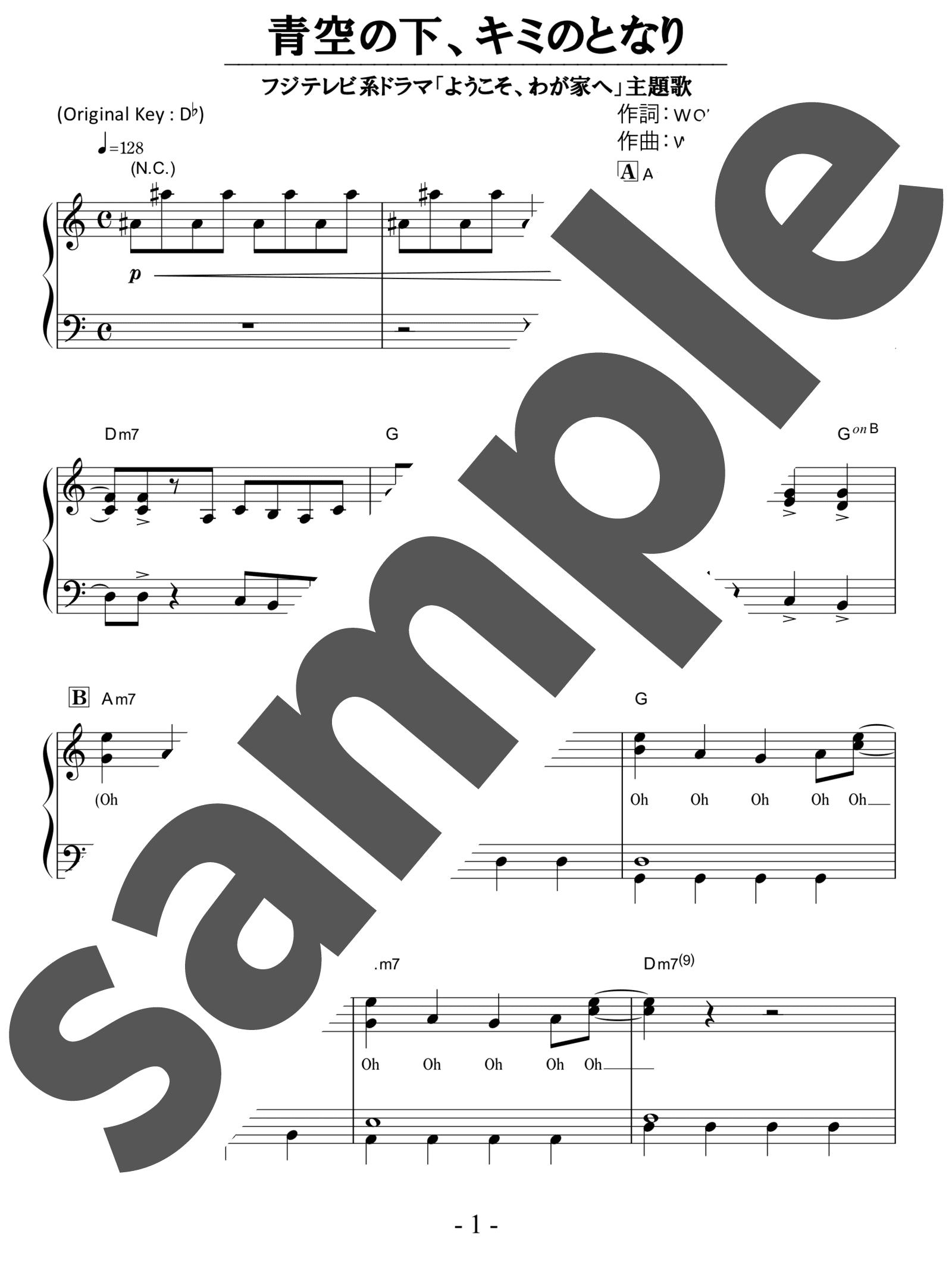 「青空の下、キミのとなり」のサンプル楽譜