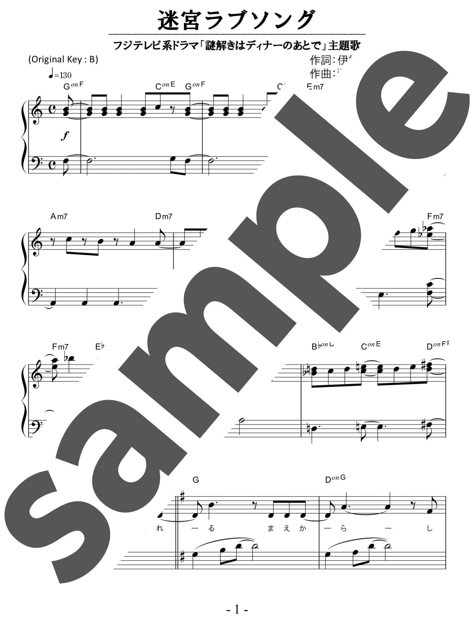「迷宮ラブソング」のサンプル楽譜