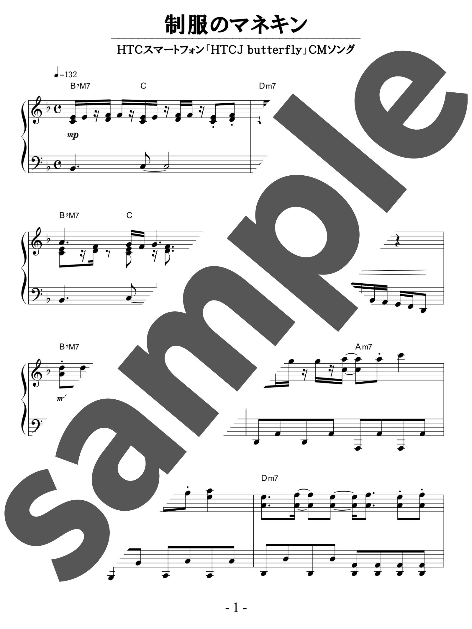 「制服のマネキン」のサンプル楽譜