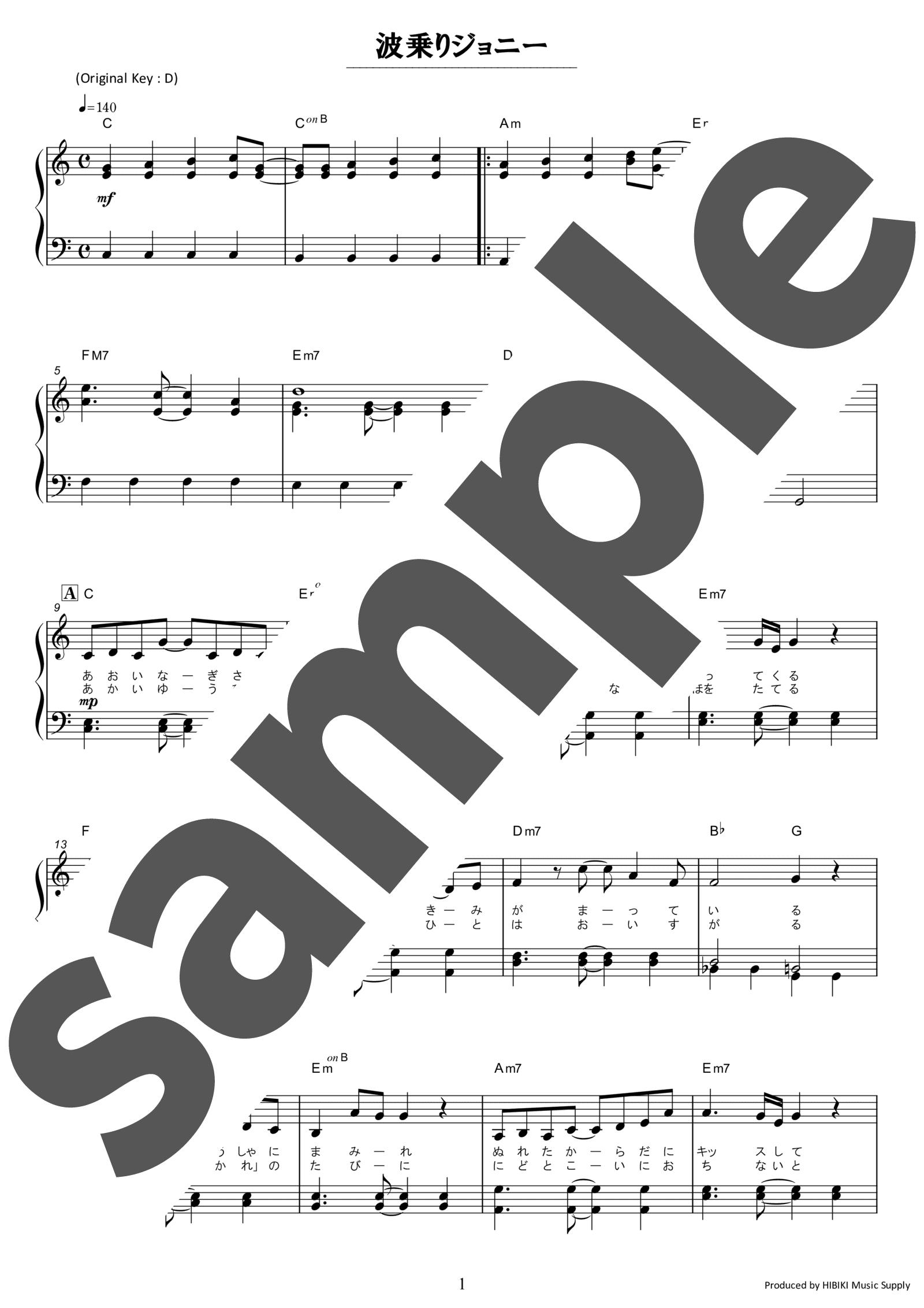 「波乗りジョニー」のサンプル楽譜