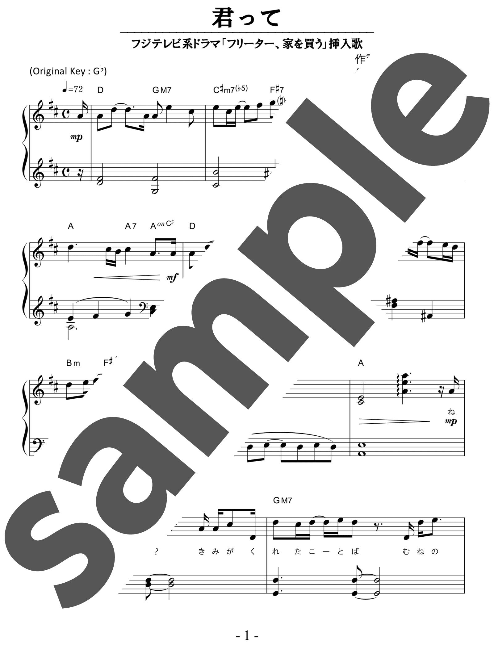 「君って」のサンプル楽譜
