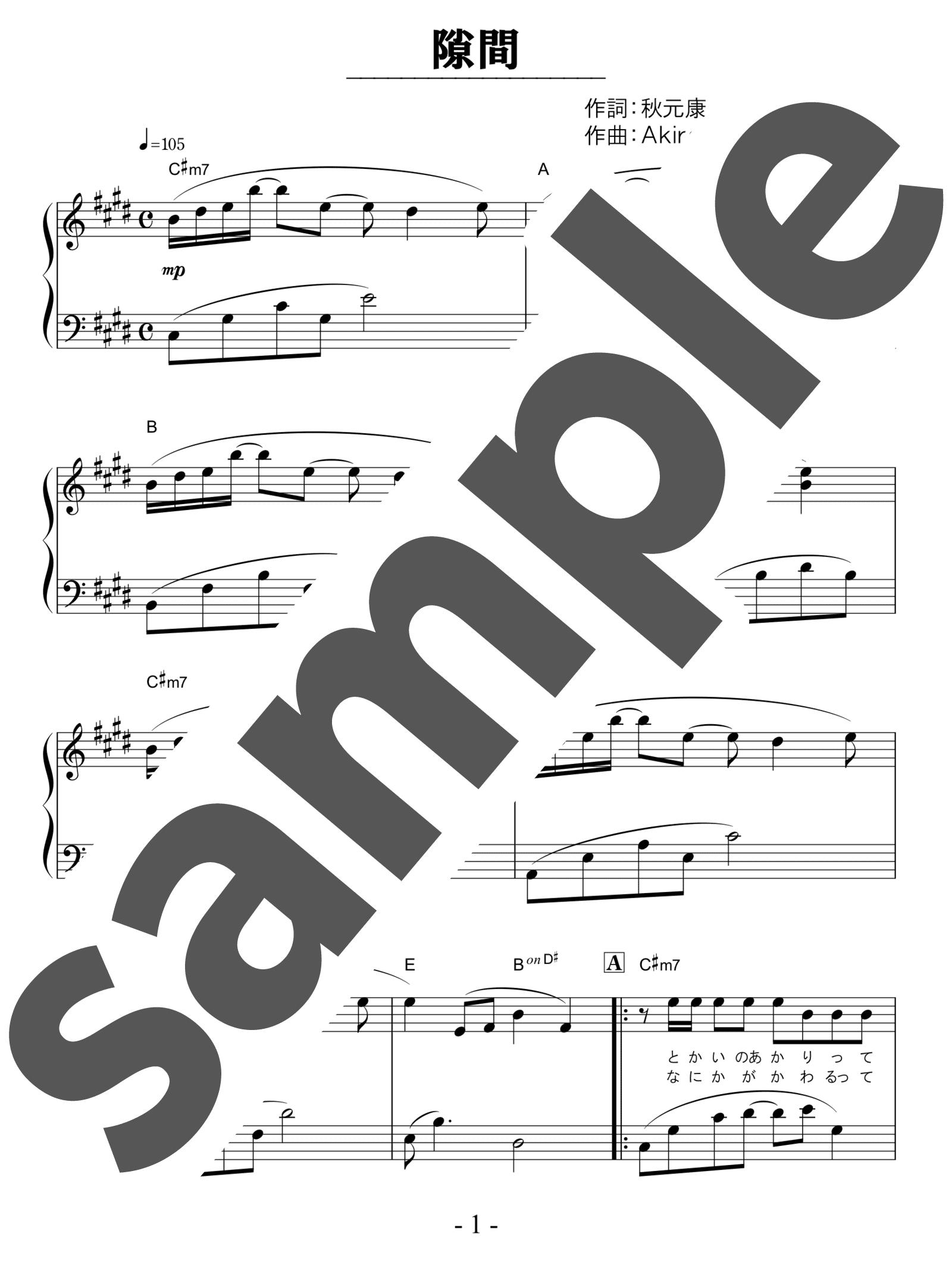 「隙間」のサンプル楽譜