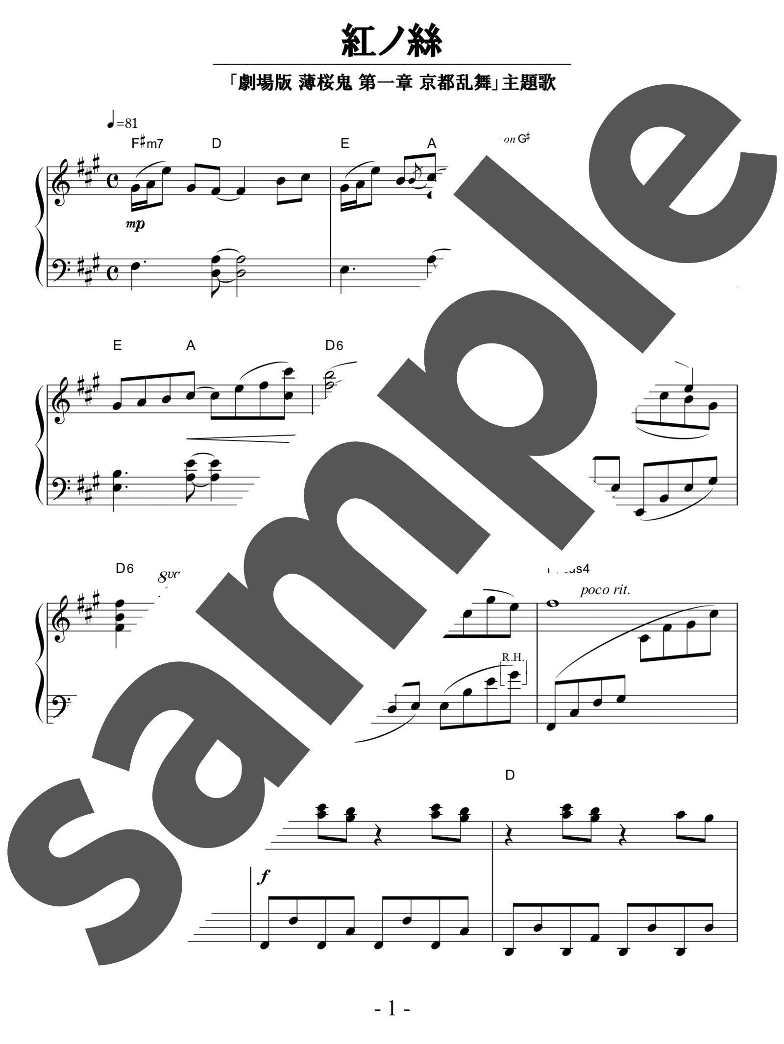 「紅ノ絲」のサンプル楽譜