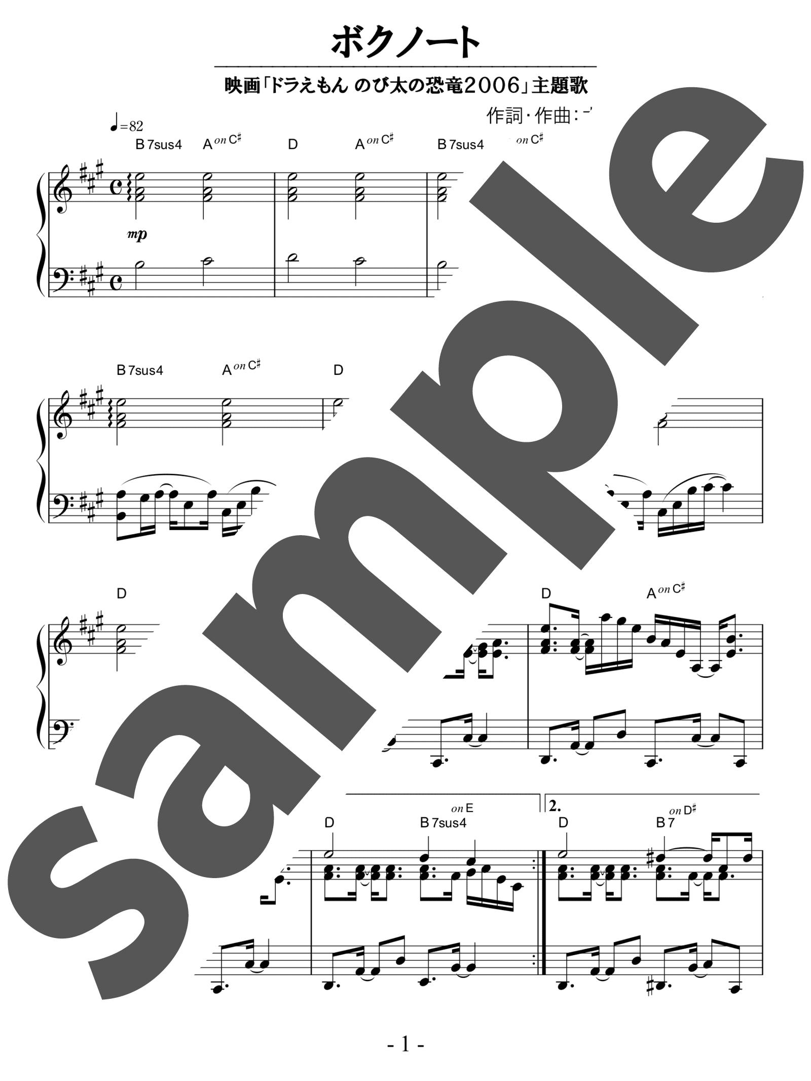 「ボクノート」のサンプル楽譜