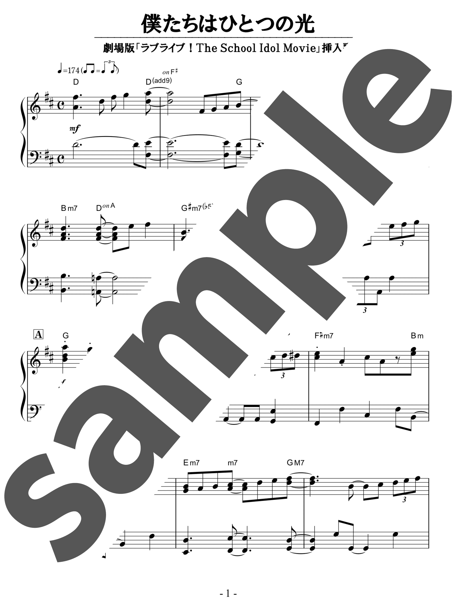 「僕たちはひとつの光」のサンプル楽譜
