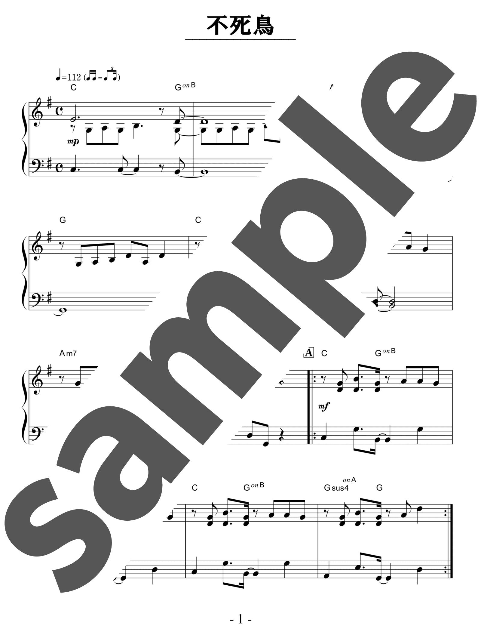 「不死鳥」のサンプル楽譜