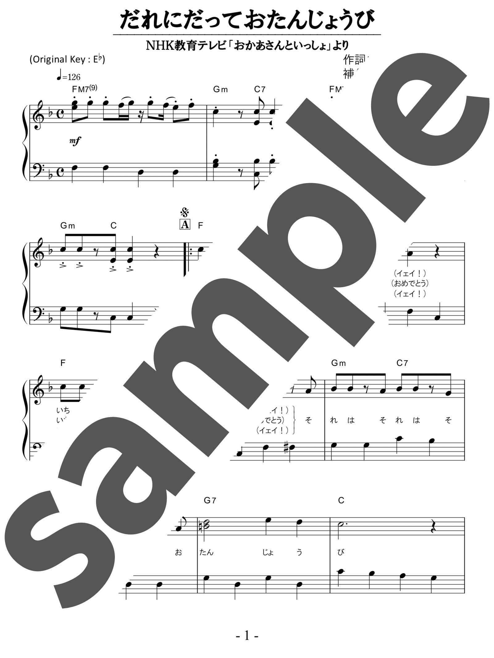 「だれにだっておたんじょうび」のサンプル楽譜