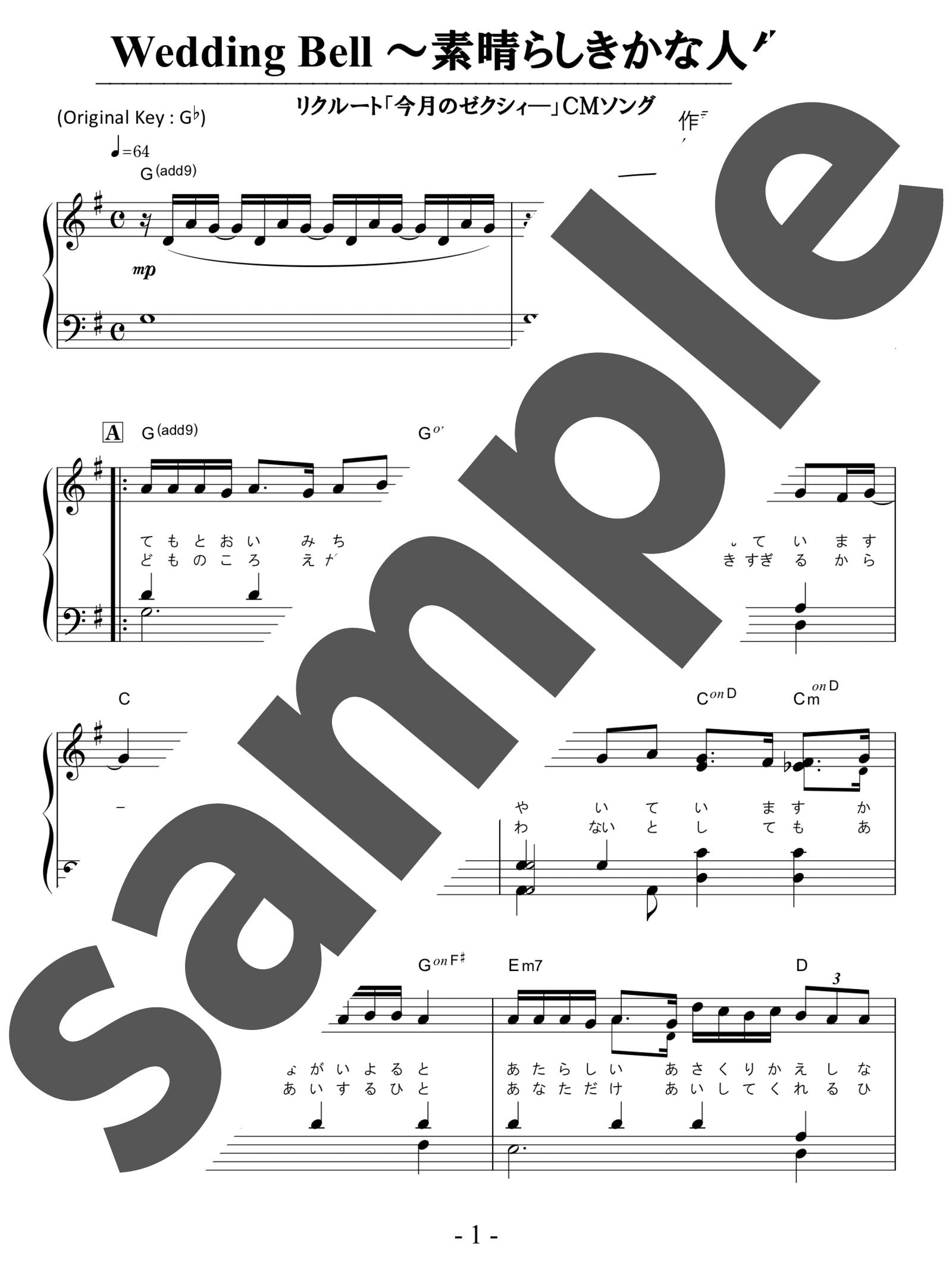 「Wedding Bell ~素晴らしきかな人生~」のサンプル楽譜