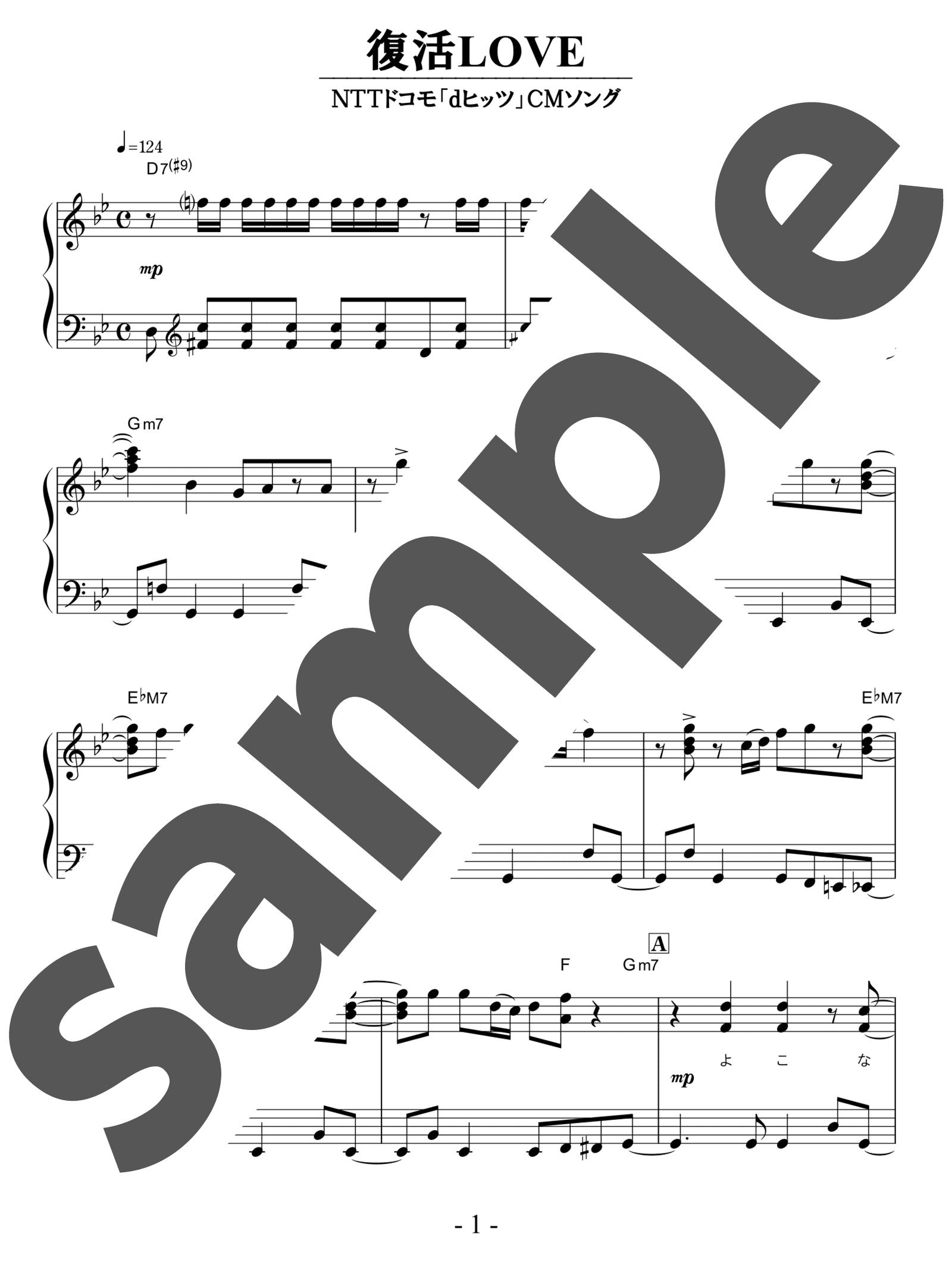 「復活LOVE」のサンプル楽譜