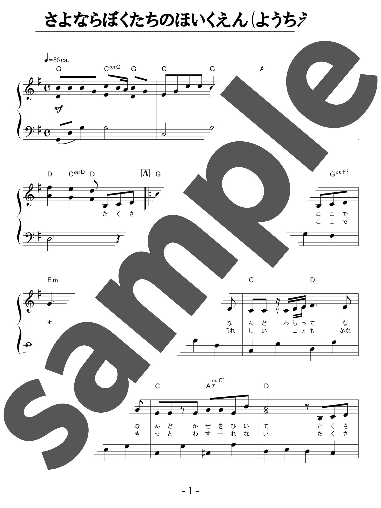 「さよならぼくたちのほいくえん」のサンプル楽譜