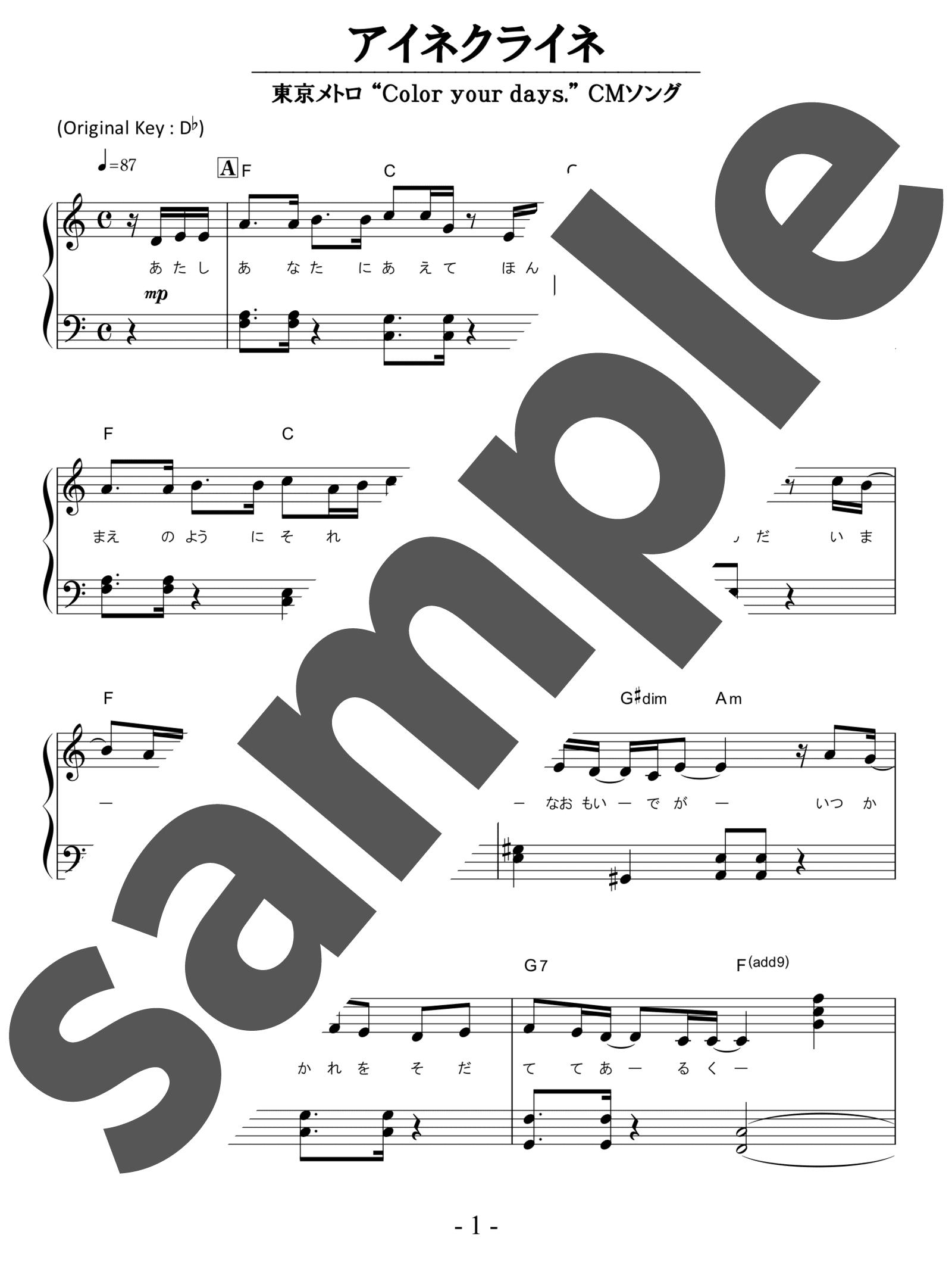 「アイネクライネ」のサンプル楽譜