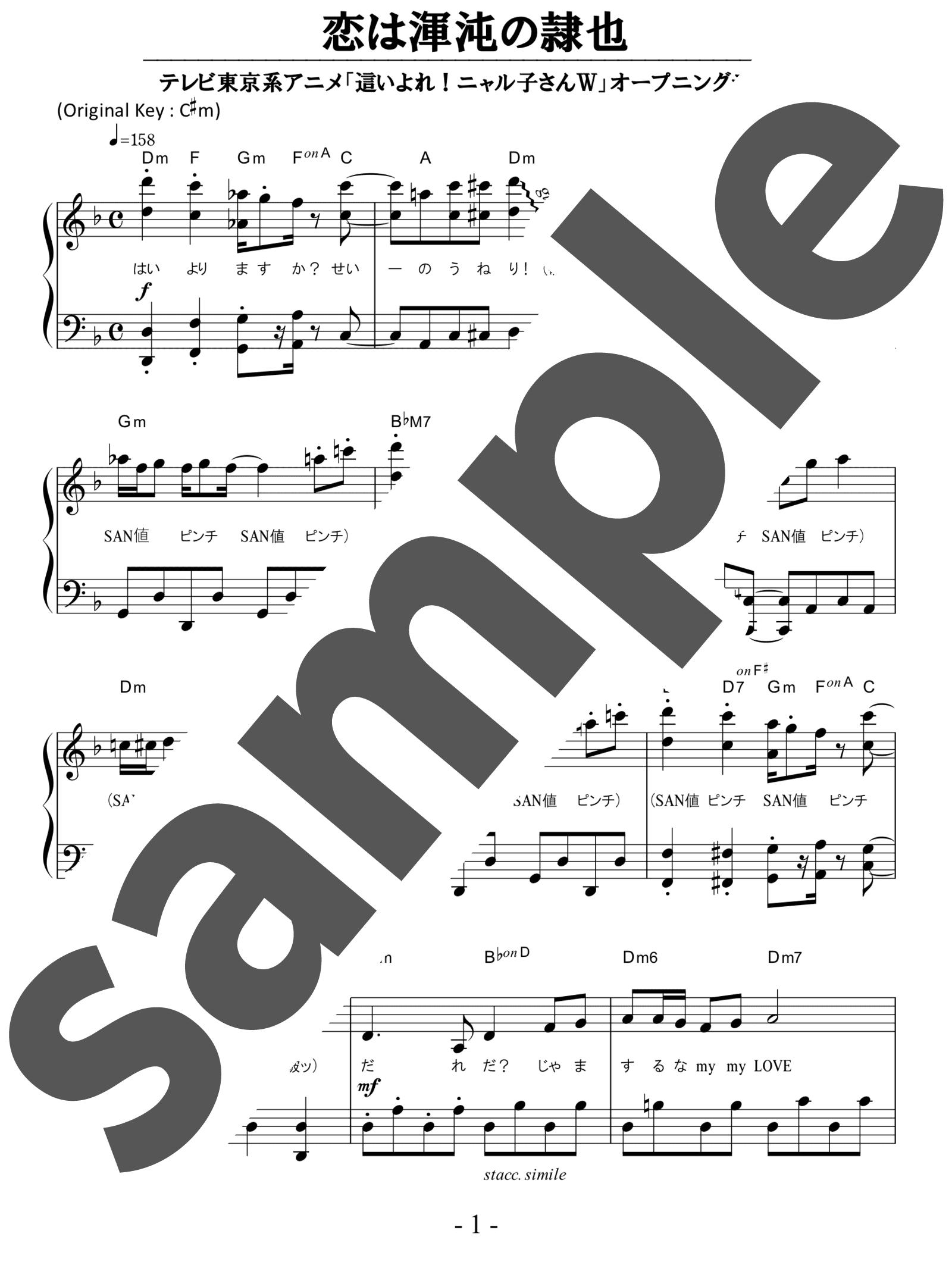 「恋は渾沌の隷也」のサンプル楽譜