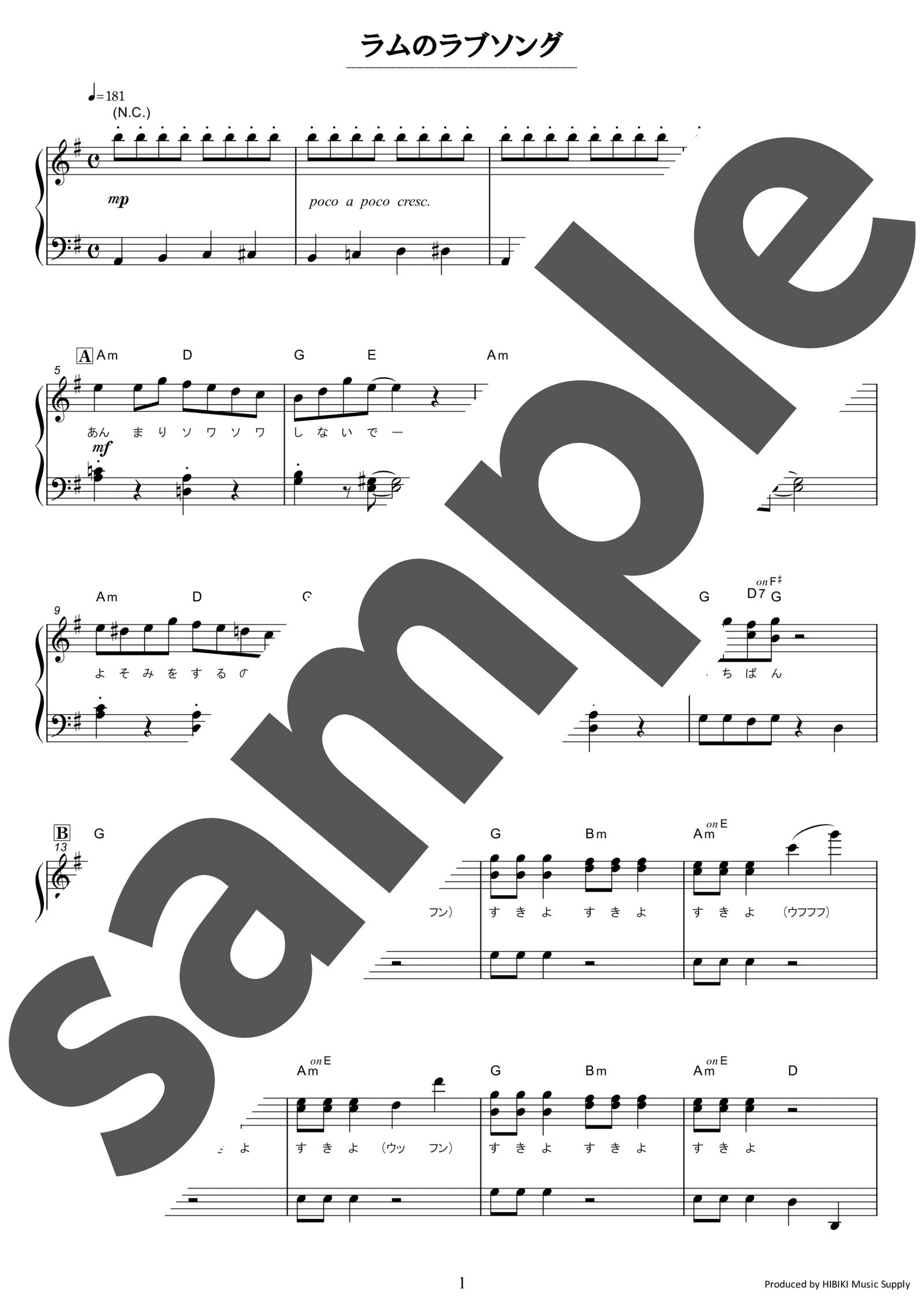 「ラムのラブソング」のサンプル楽譜