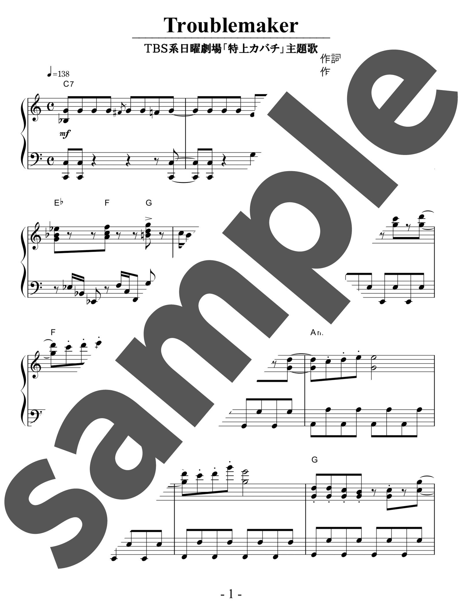 「Troublemaker」のサンプル楽譜