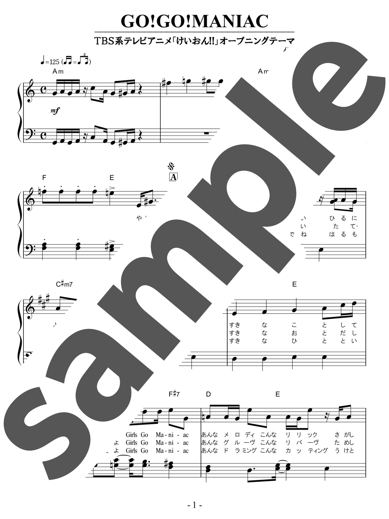 「GO!GO!MANIAC」のサンプル楽譜