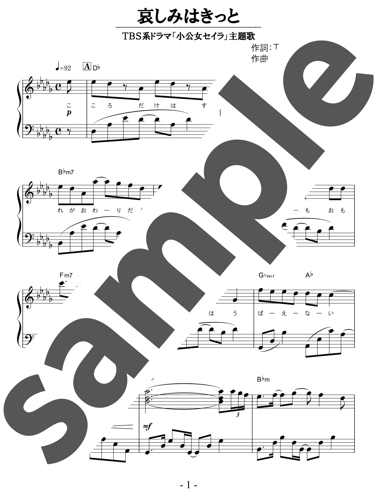 「哀しみはきっと」のサンプル楽譜