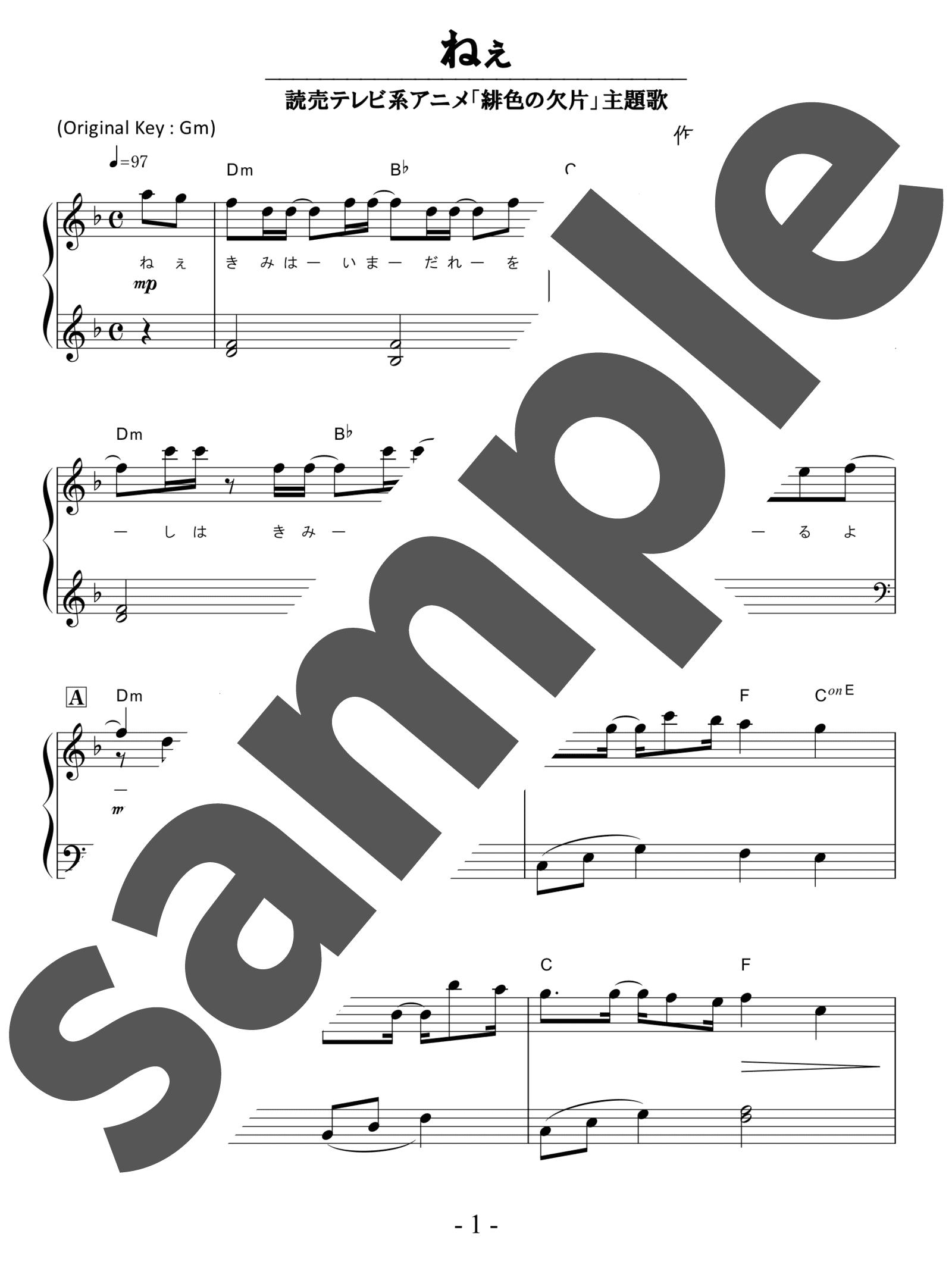 「ねぇ」のサンプル楽譜