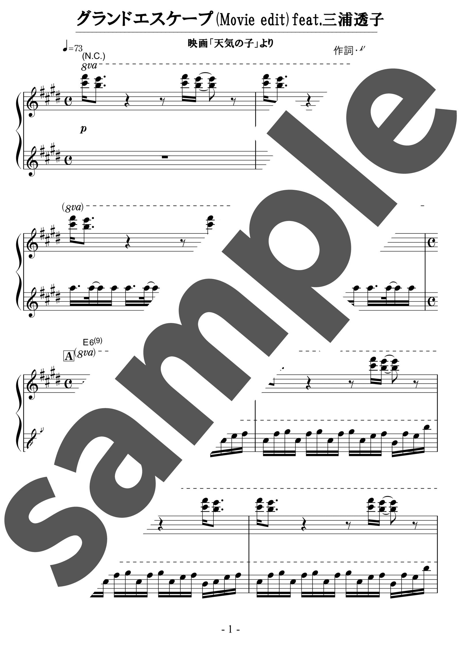 「グランドエスケープ feat.三浦透子」のサンプル楽譜