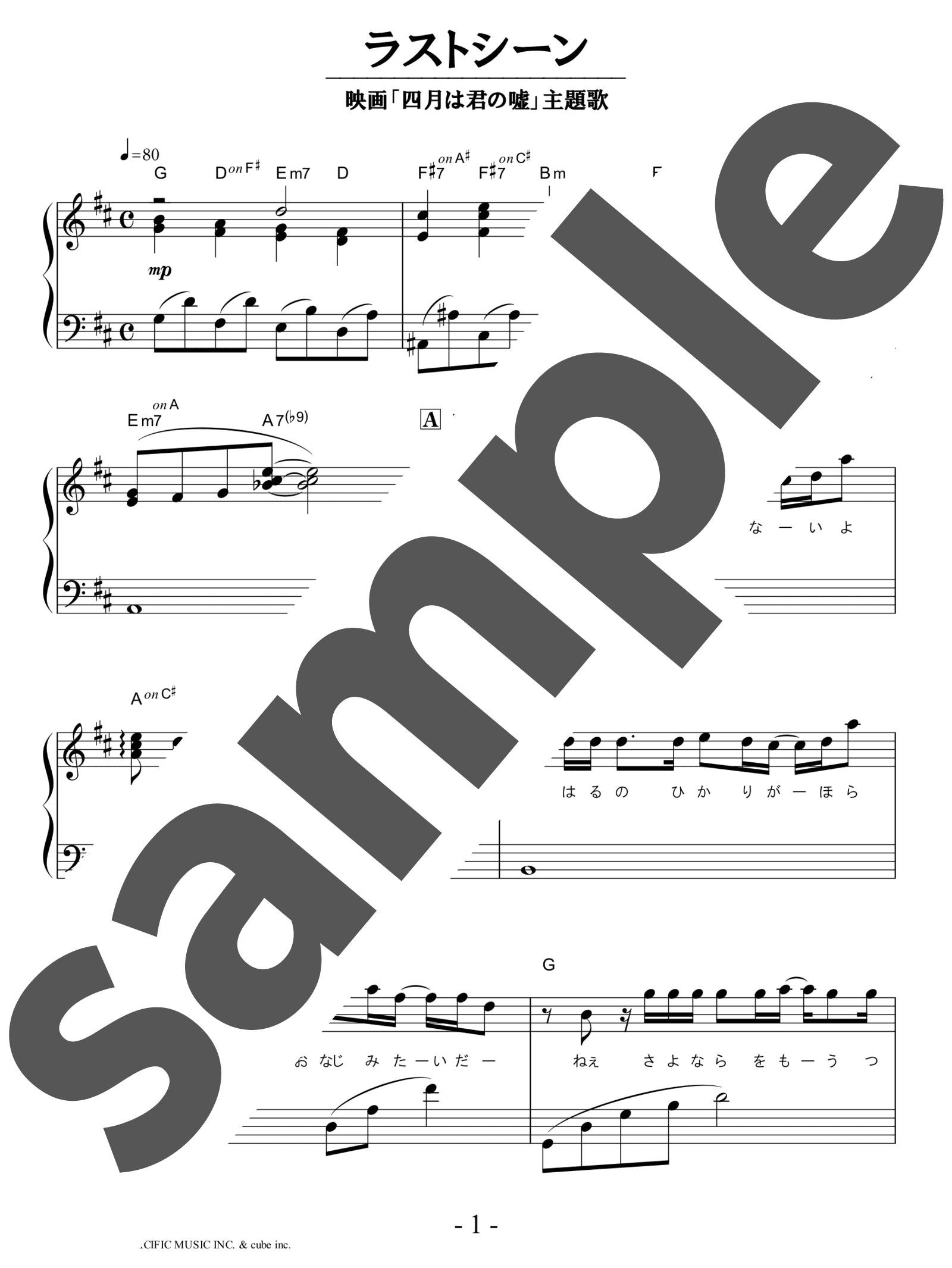 「ラストシーン」のサンプル楽譜