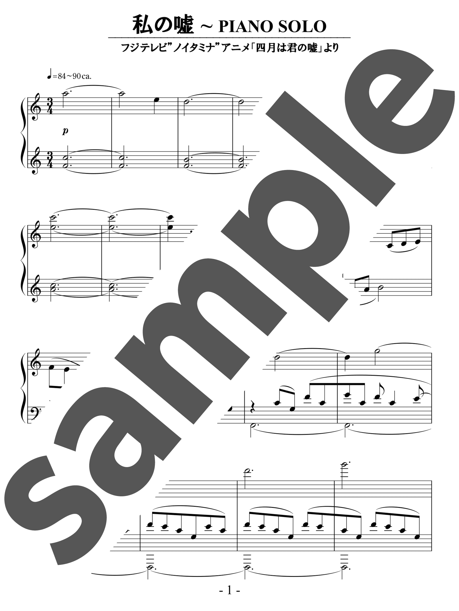 「私の嘘~PianoSolo」のサンプル楽譜