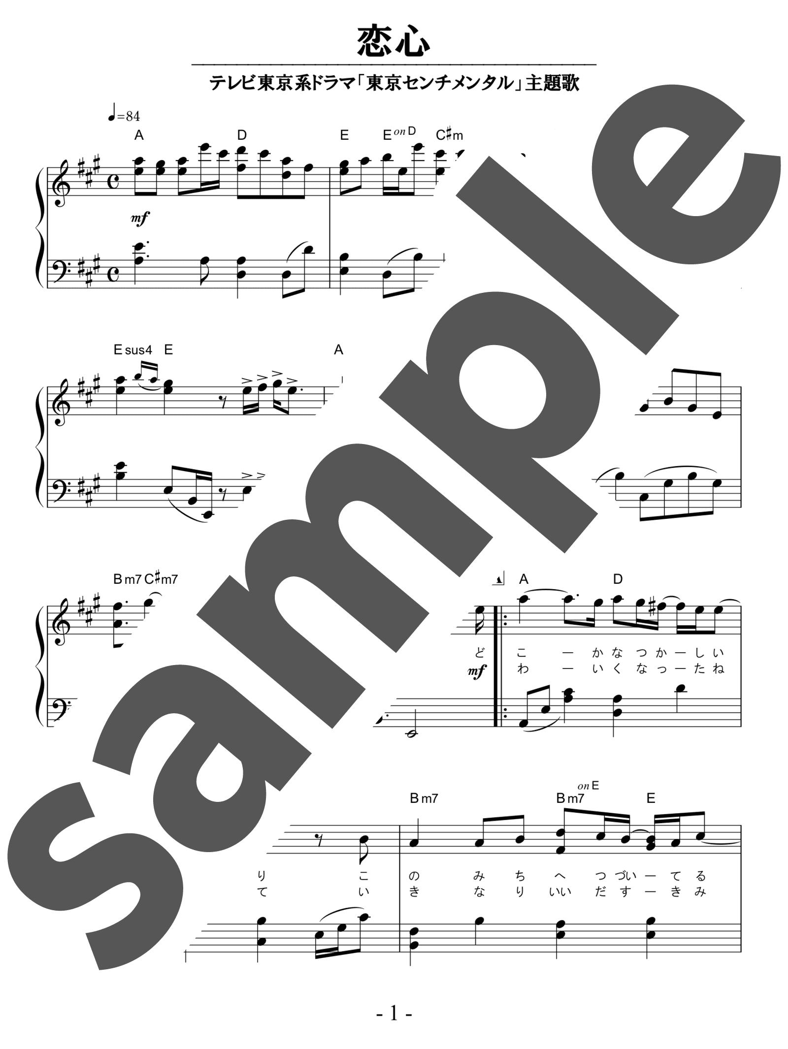 「恋心」のサンプル楽譜